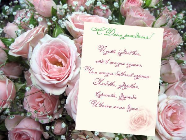 Открытка с днем рождения с цветами девушке