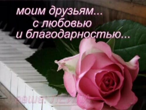 Благодарю вас мои друзья за поздравления с днем рождения