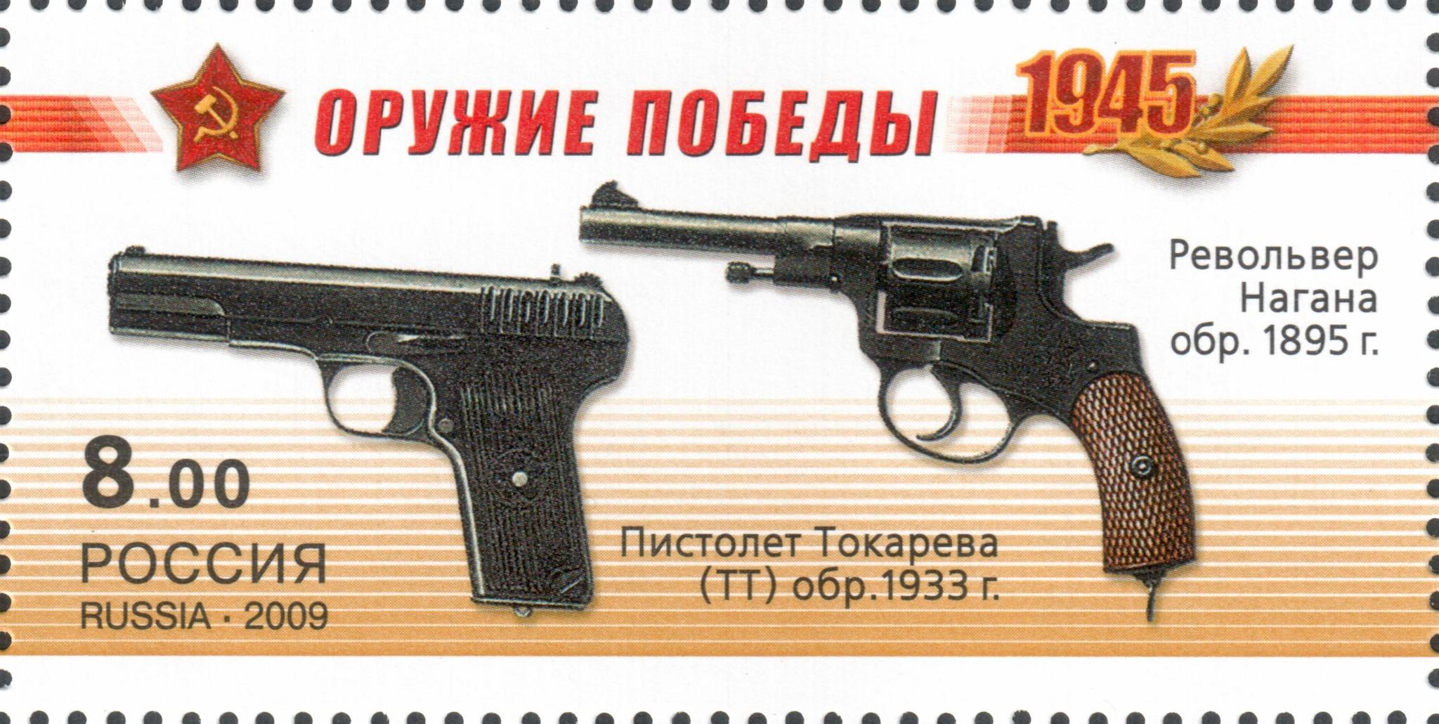 Пистолет Токарева (ТТ) обр. 1933 года и револьвер системы Нагана обр. 1895 года