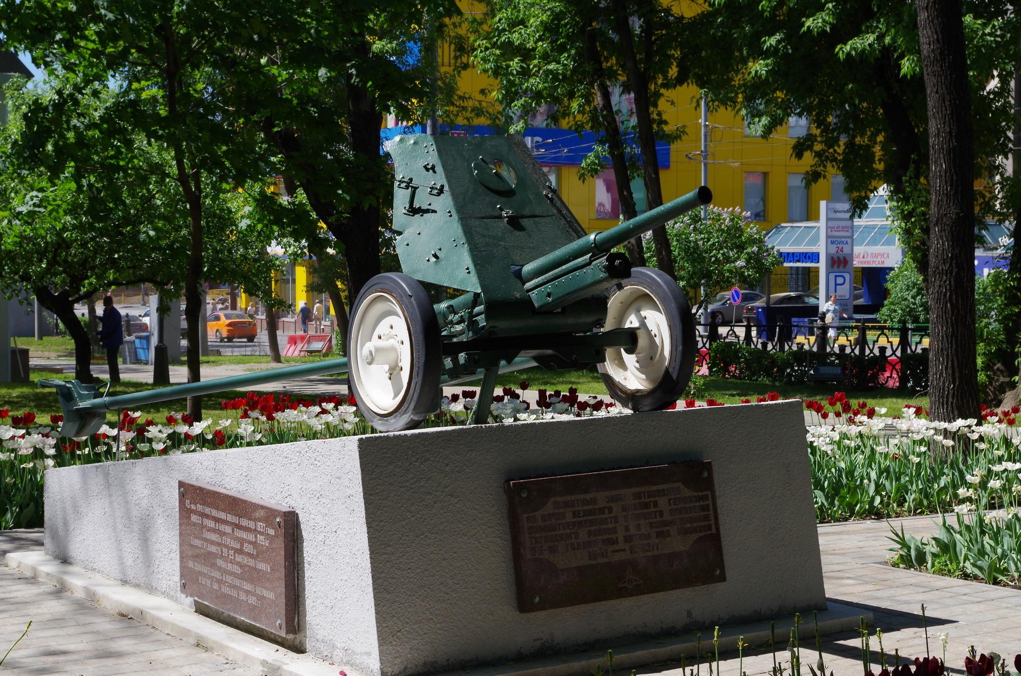 45-мм противотанковая пушка (Абельмановская улица)