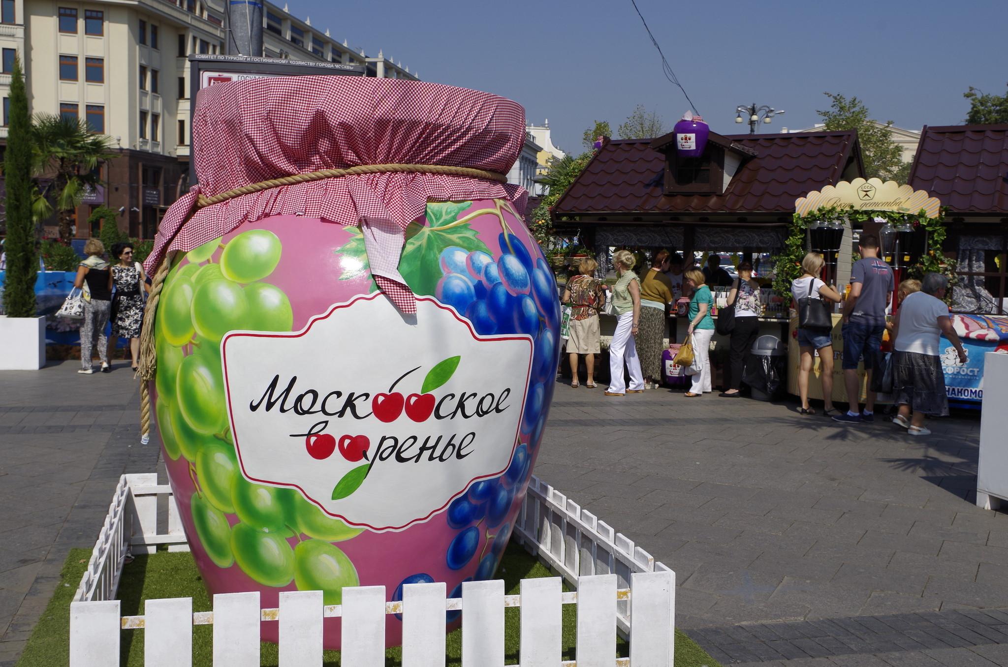 Международный фестиваль «Московское варенье»