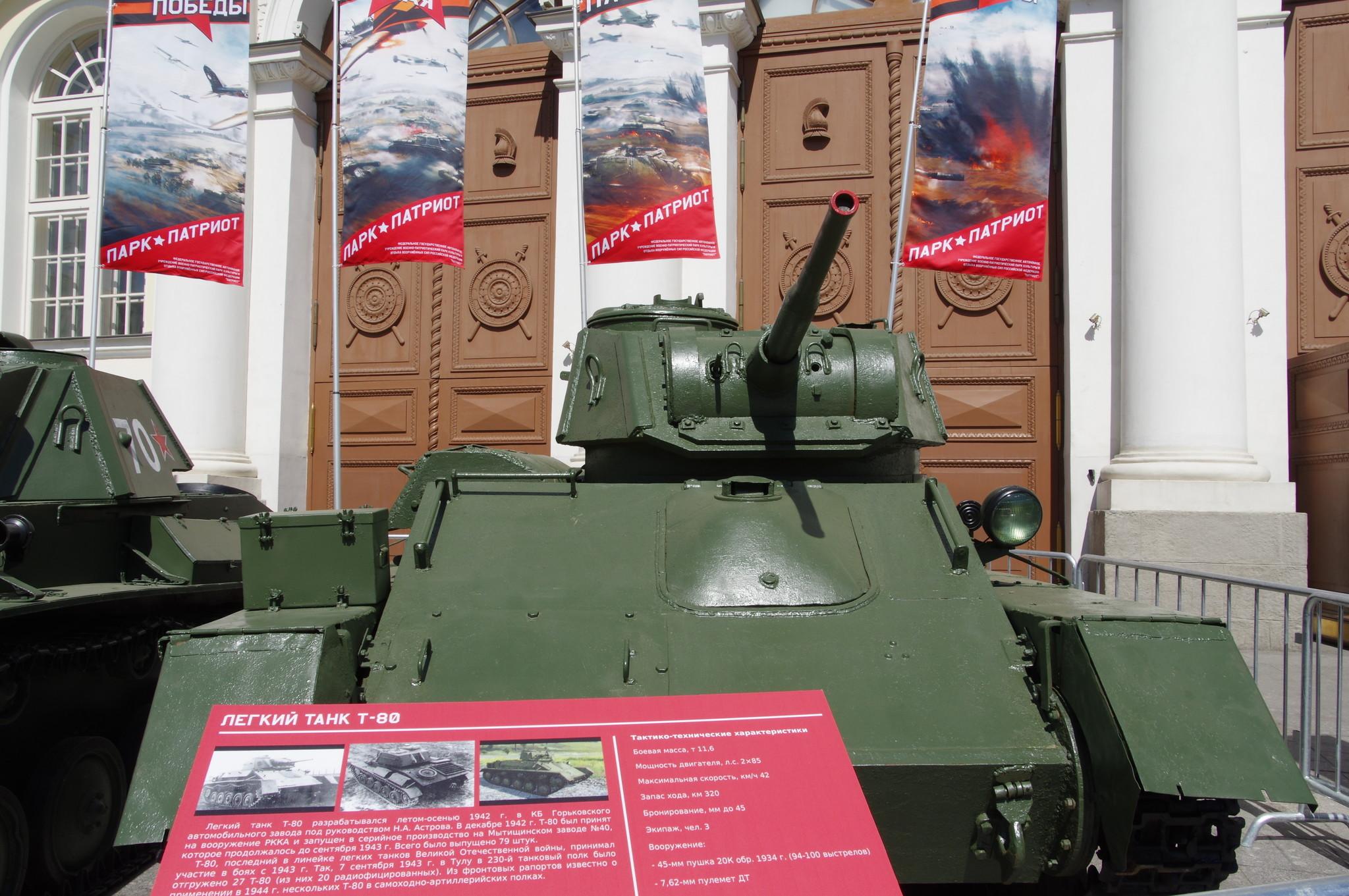 Лёгкий танк Т-80