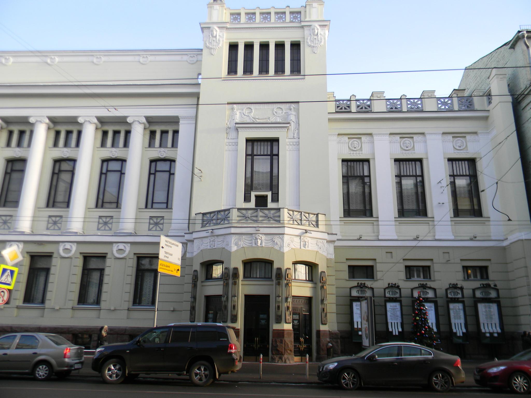 Московский государственный театр имени Ленинского Комсомола (ныне «Ленком»)