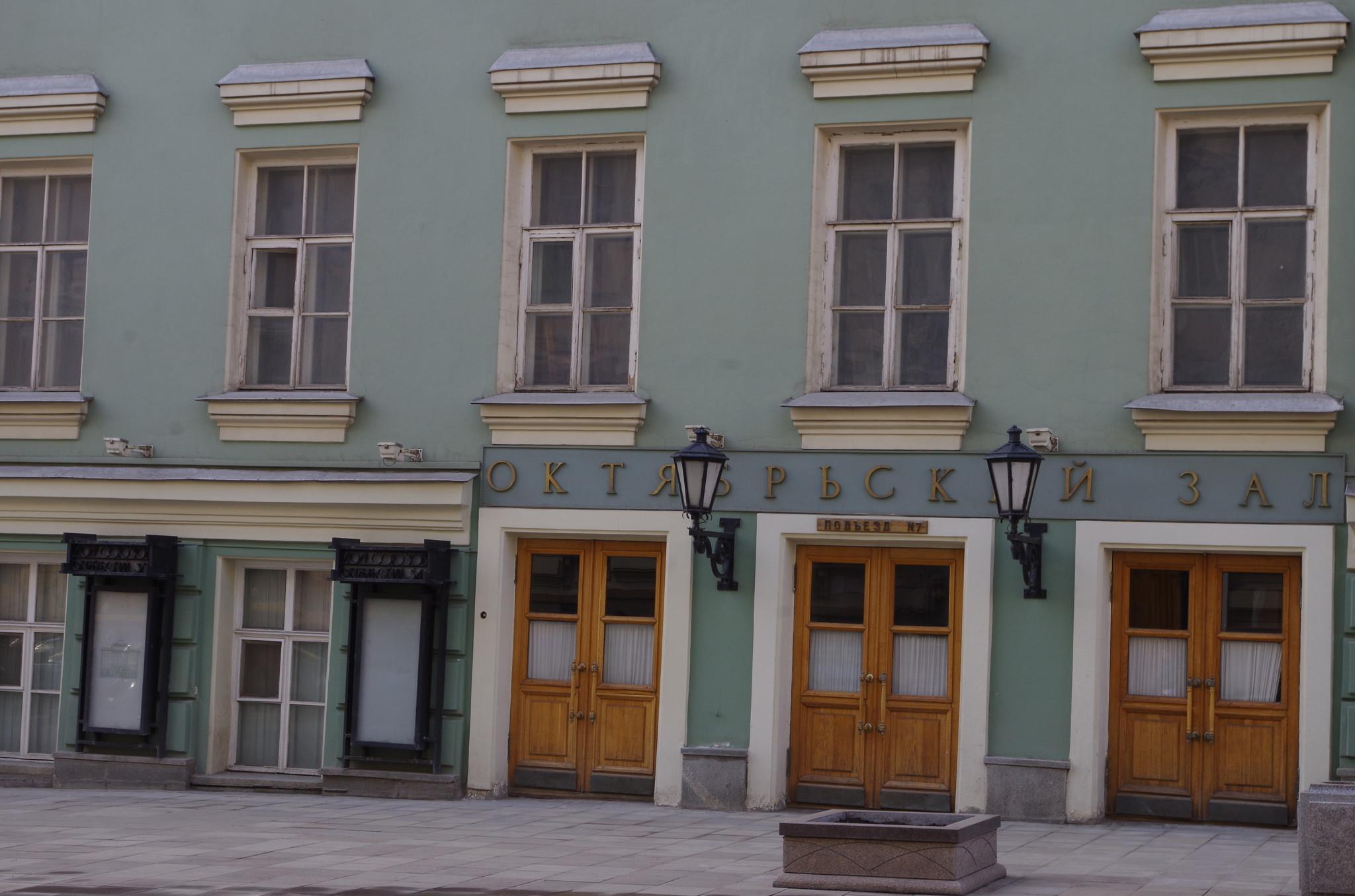 Колонный зал Дома союзов (улица Большая Дмитровка, дом 1)