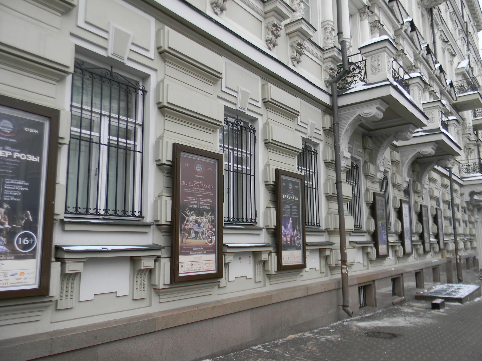 Новая сцена Государственного академического Большого театра России (улица Большая Дмитровка, дом 4, строение 2)