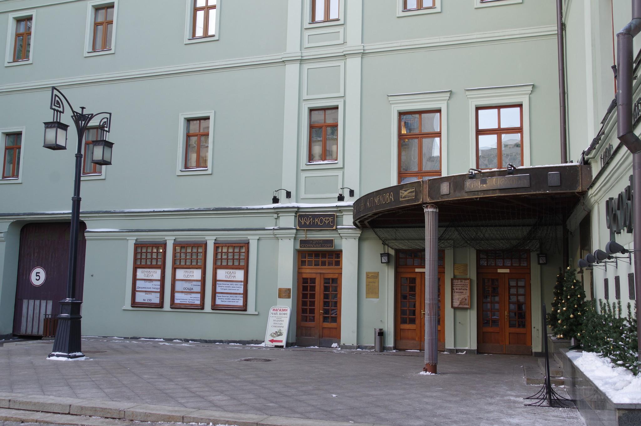 Московский художественный театр имени А.П. Чехова (Камергерский переулок, дом 3)
