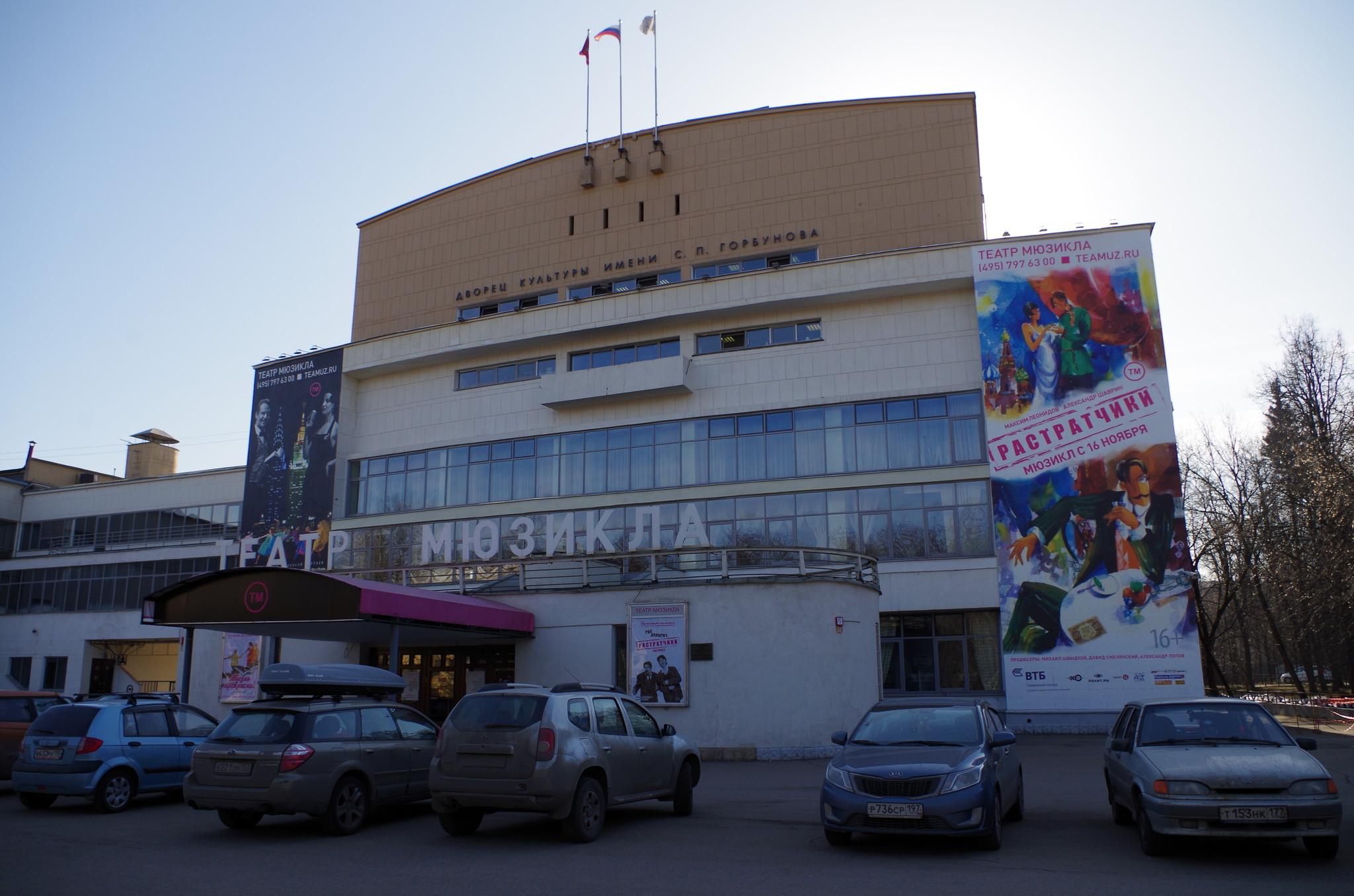 Дворец культуры имени С.П. Горбунова (улица Новозаводская, дом 27)