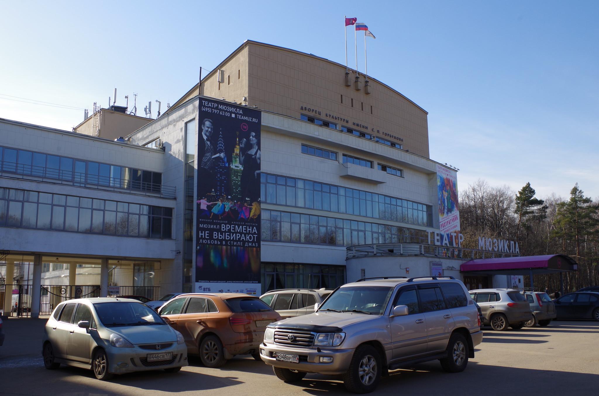 Дворец культуры имени С.П. Горбунова