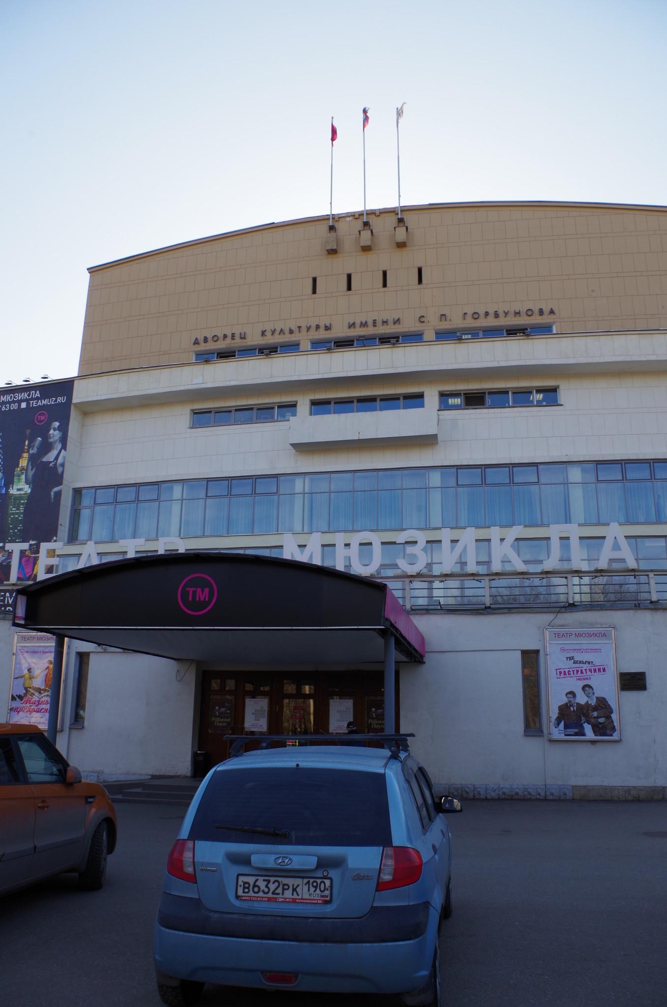 Театр мюзикла (улица Новозаводская, дом 27)
