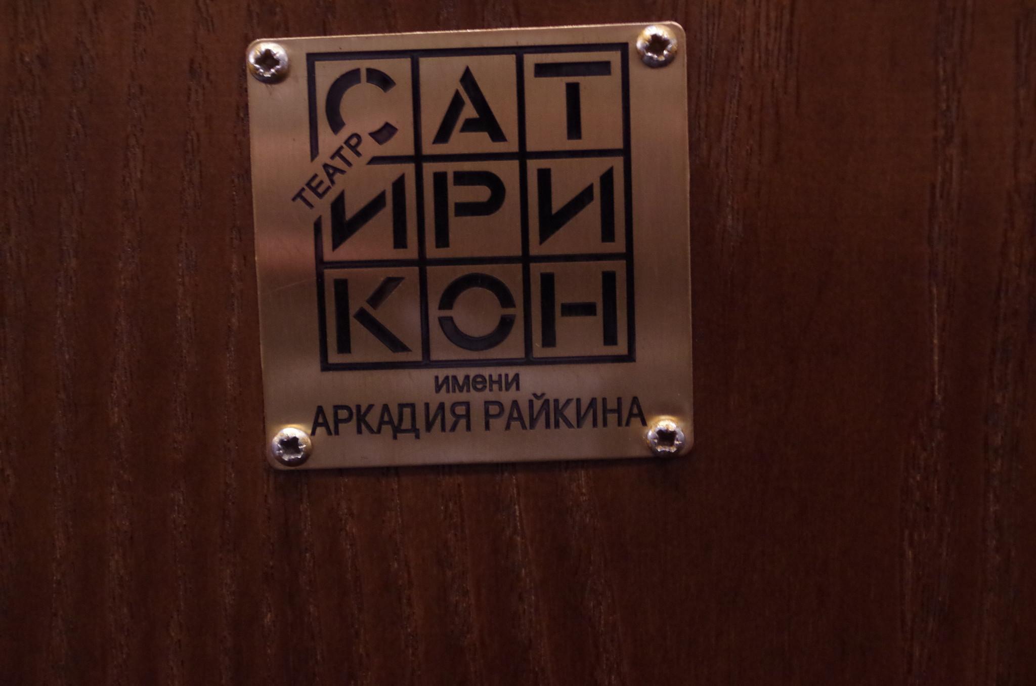 Российский Государственный Театр «Сатирикон» имени Аркадия Райкина