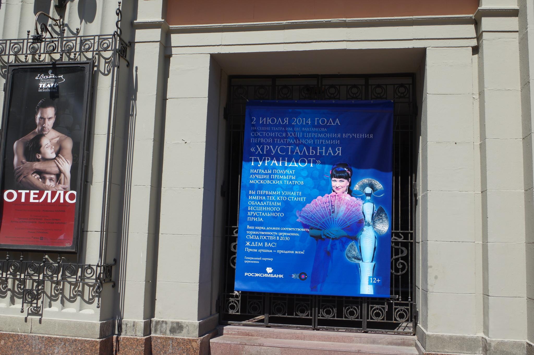 Первая театральная премия «Хрустальная Турандот». XXIII церемония награждения лауреатов