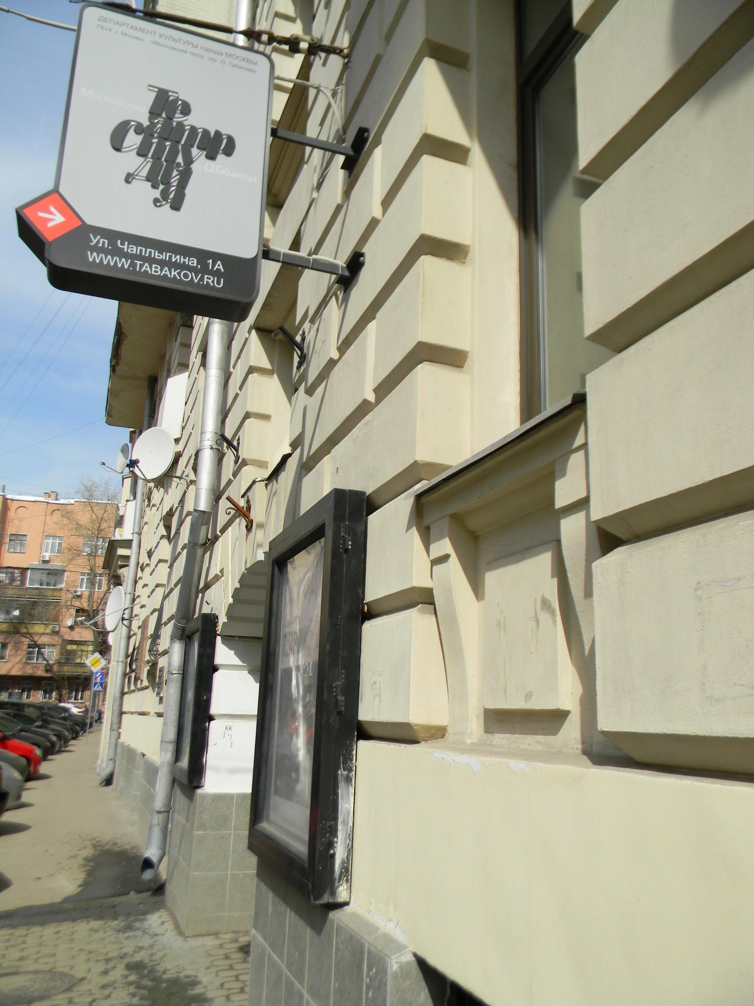 Московский театр-студия под руководством Олега Табакова («Табакерка»). Улица Чаплыгина, дом 1А