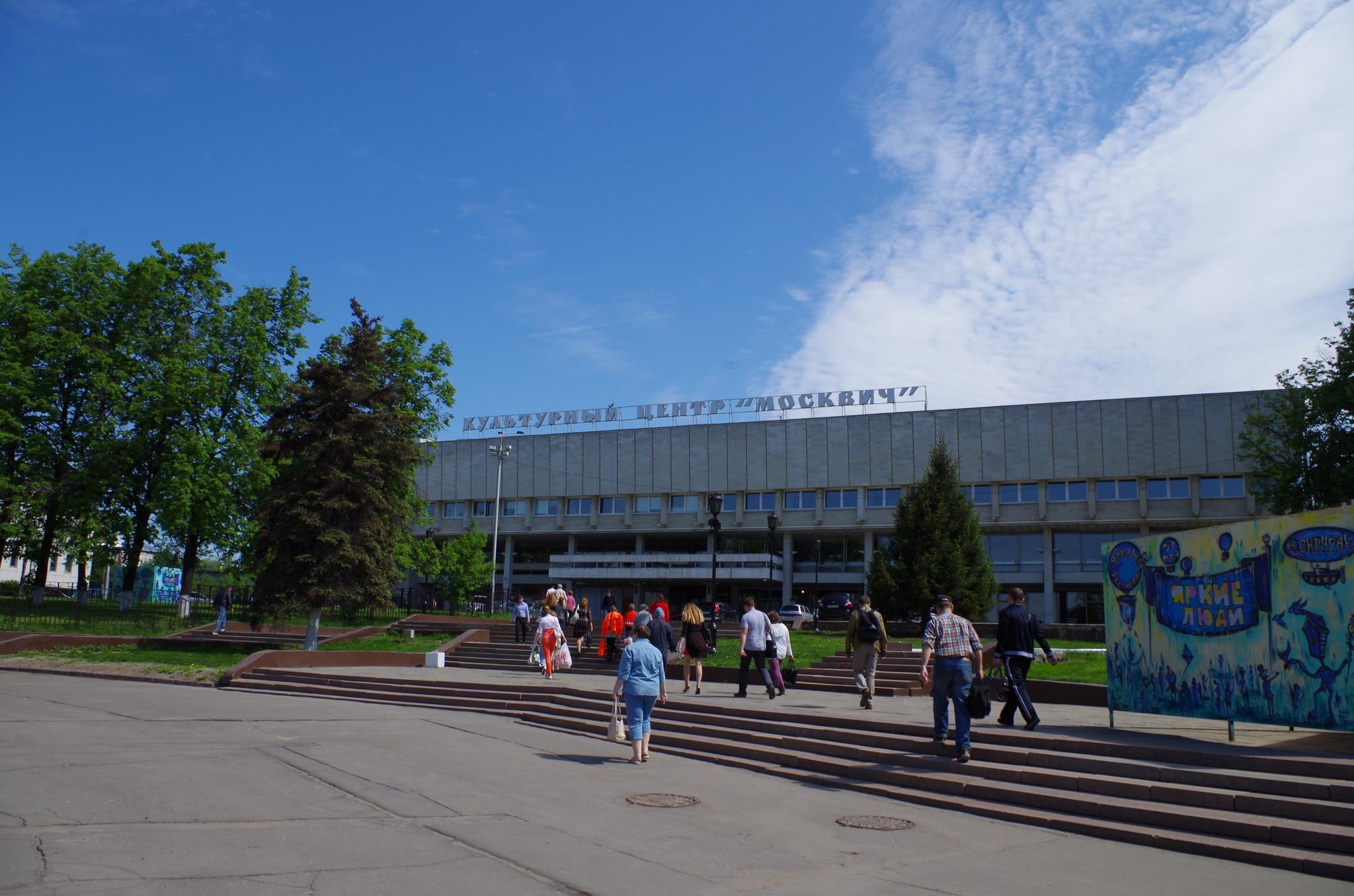 Культурный центр «Москвич» (Волгоградский проспект, дом 46)