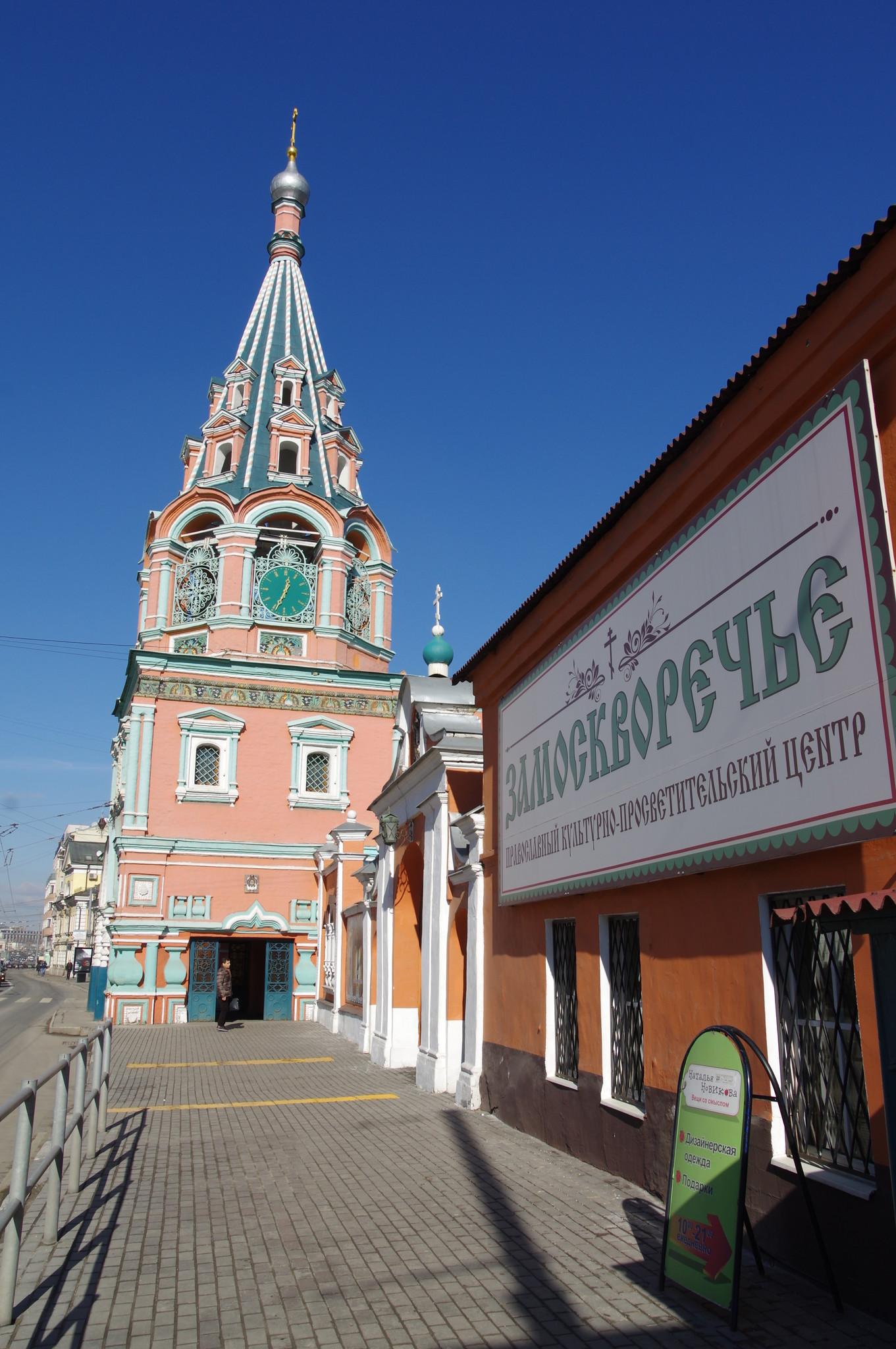 Храм святителя Григория Неокесарийского в Дербицах (улица Большая Полянка, дом 29)