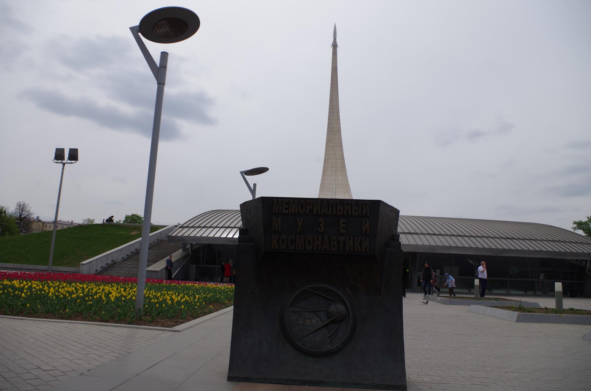 Мемориальный музей космонавтики в Москве (проспект Мира, дом 111)
