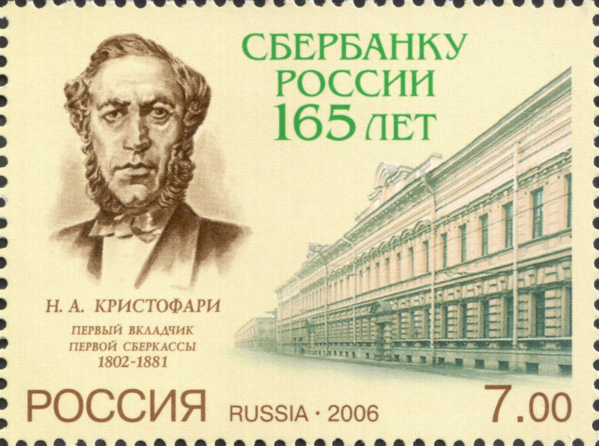 Сбербанку России 165 лет