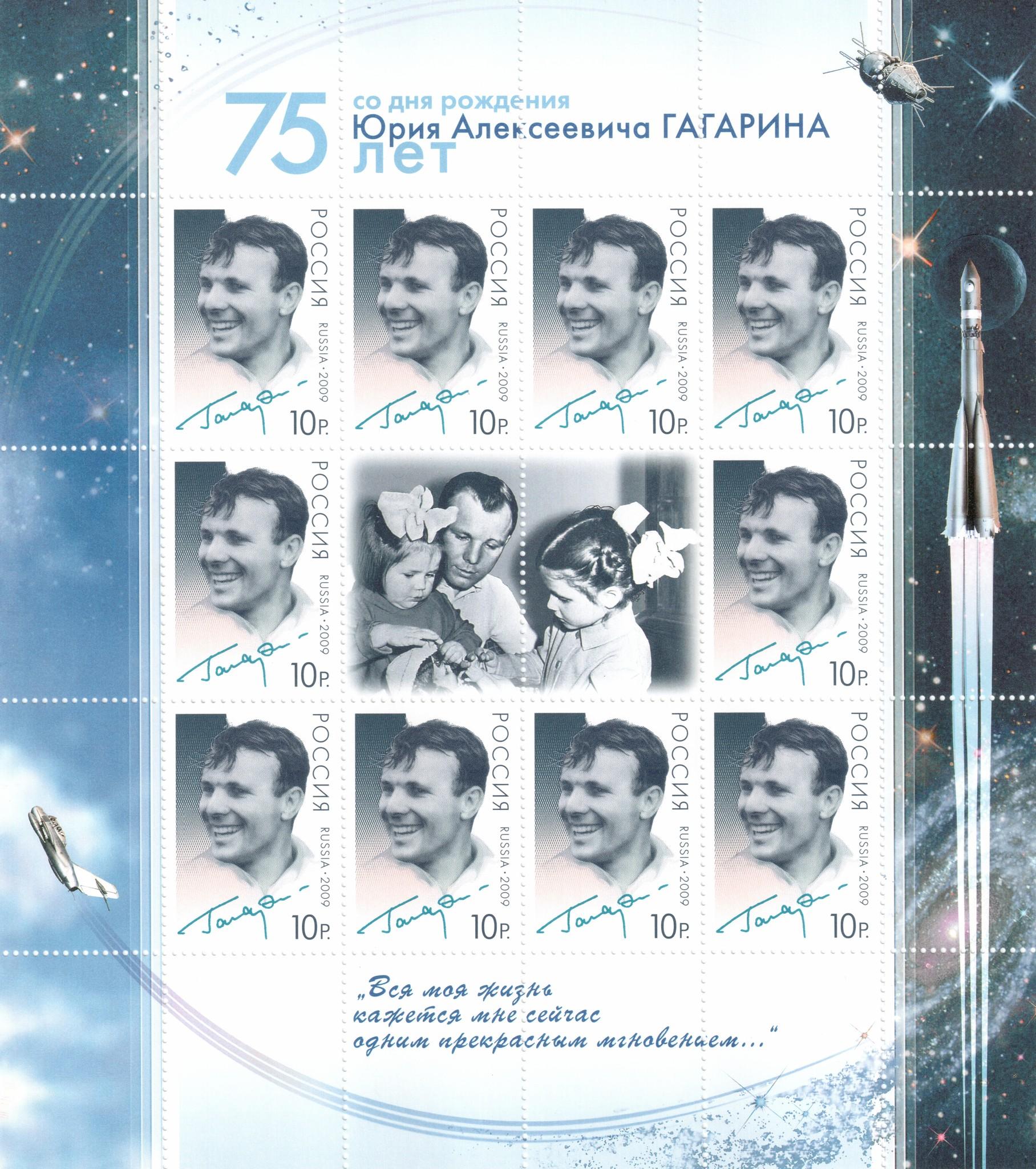 Юрий Алексеевич Гагарин родился 9 марта 1934 года