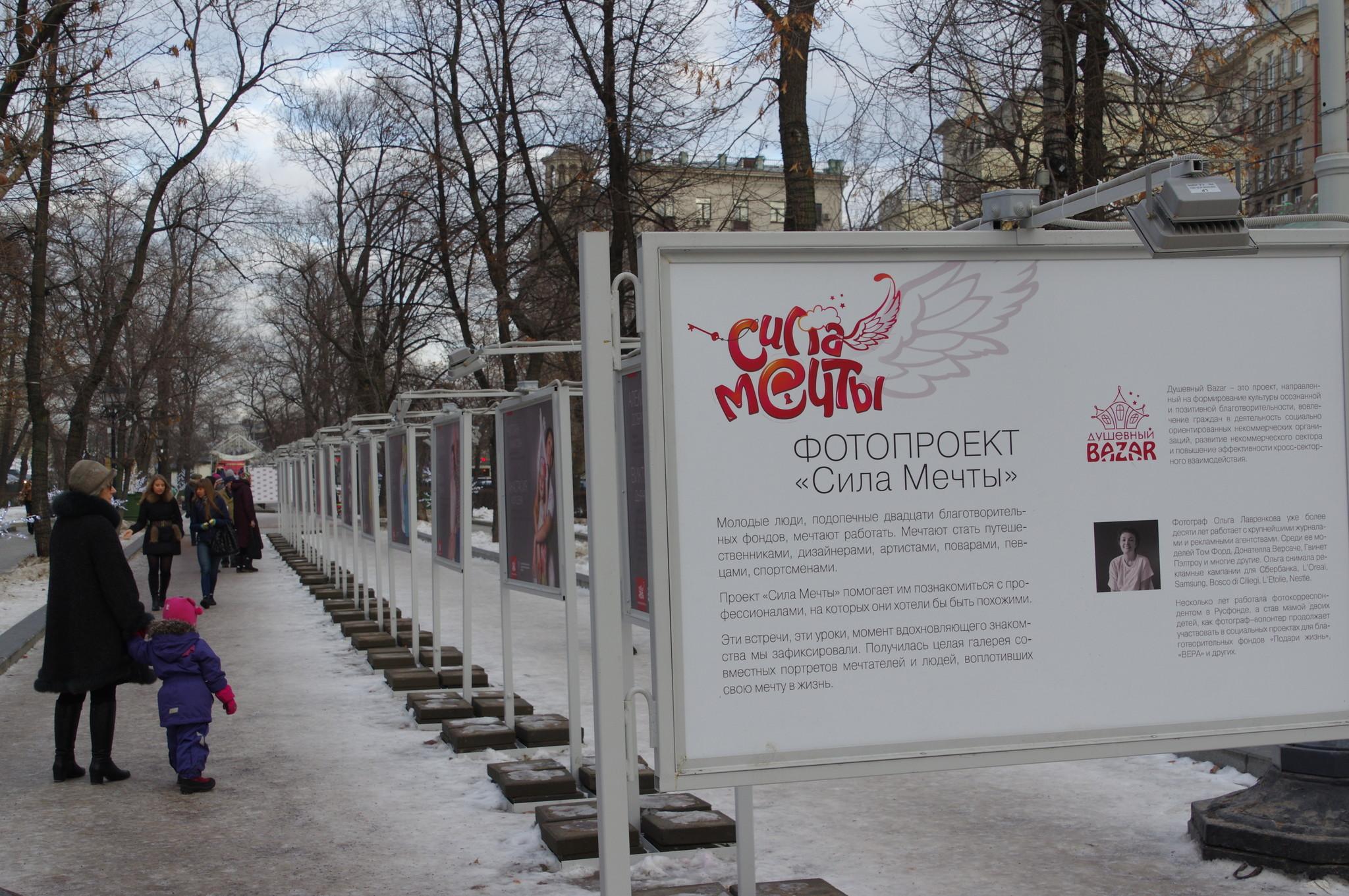 Фотопроект «Сила мечты» на Тверском бульваре в Москве