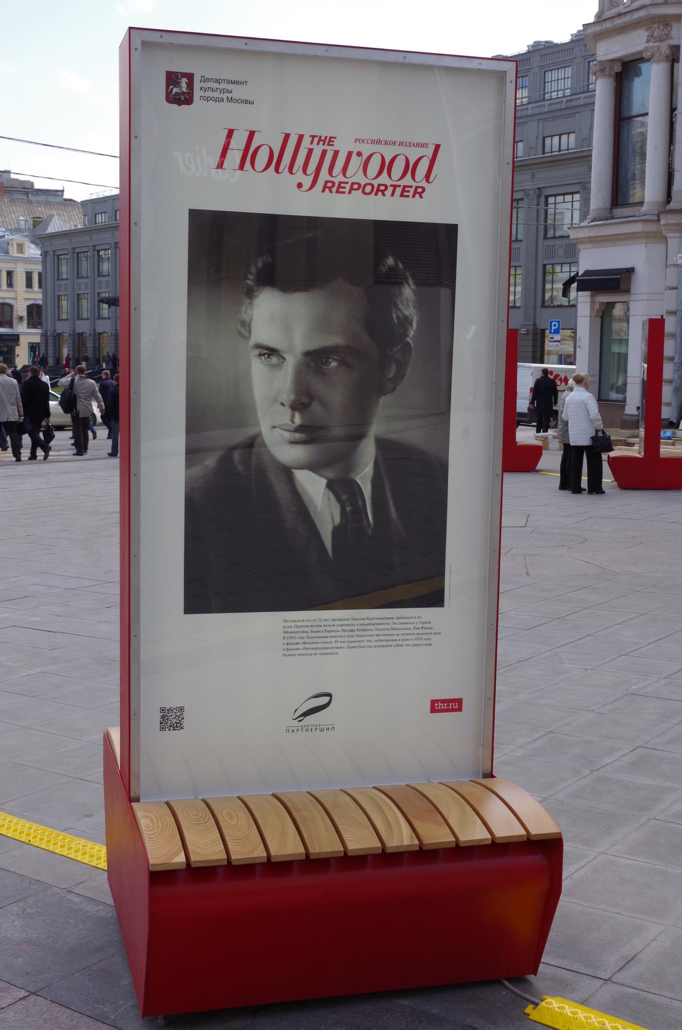 Народный артист СССР Павел Петрович Кадочников