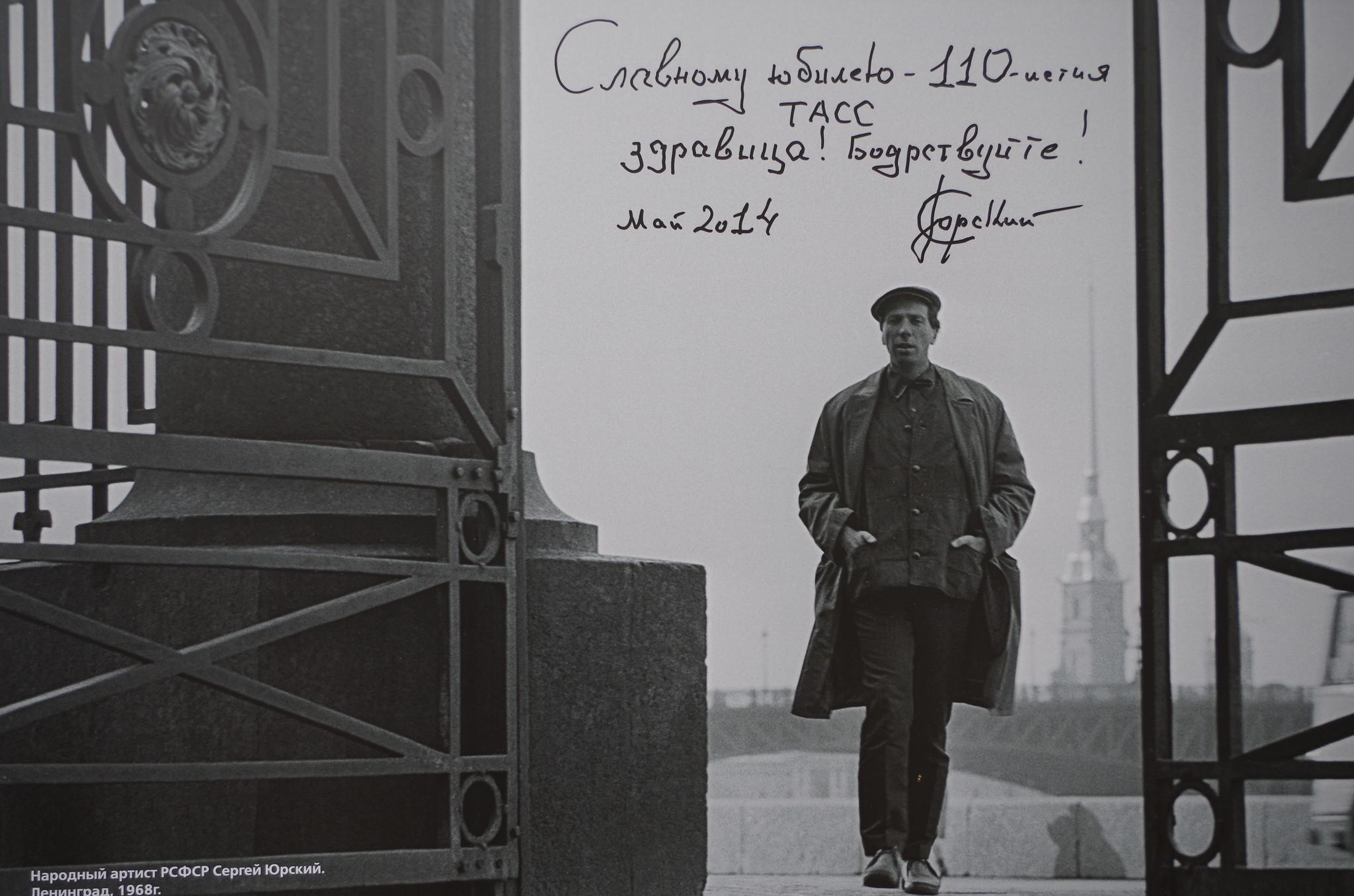 Поздравление в адрес ведущего информационного агентства России направил Сергей Юрский