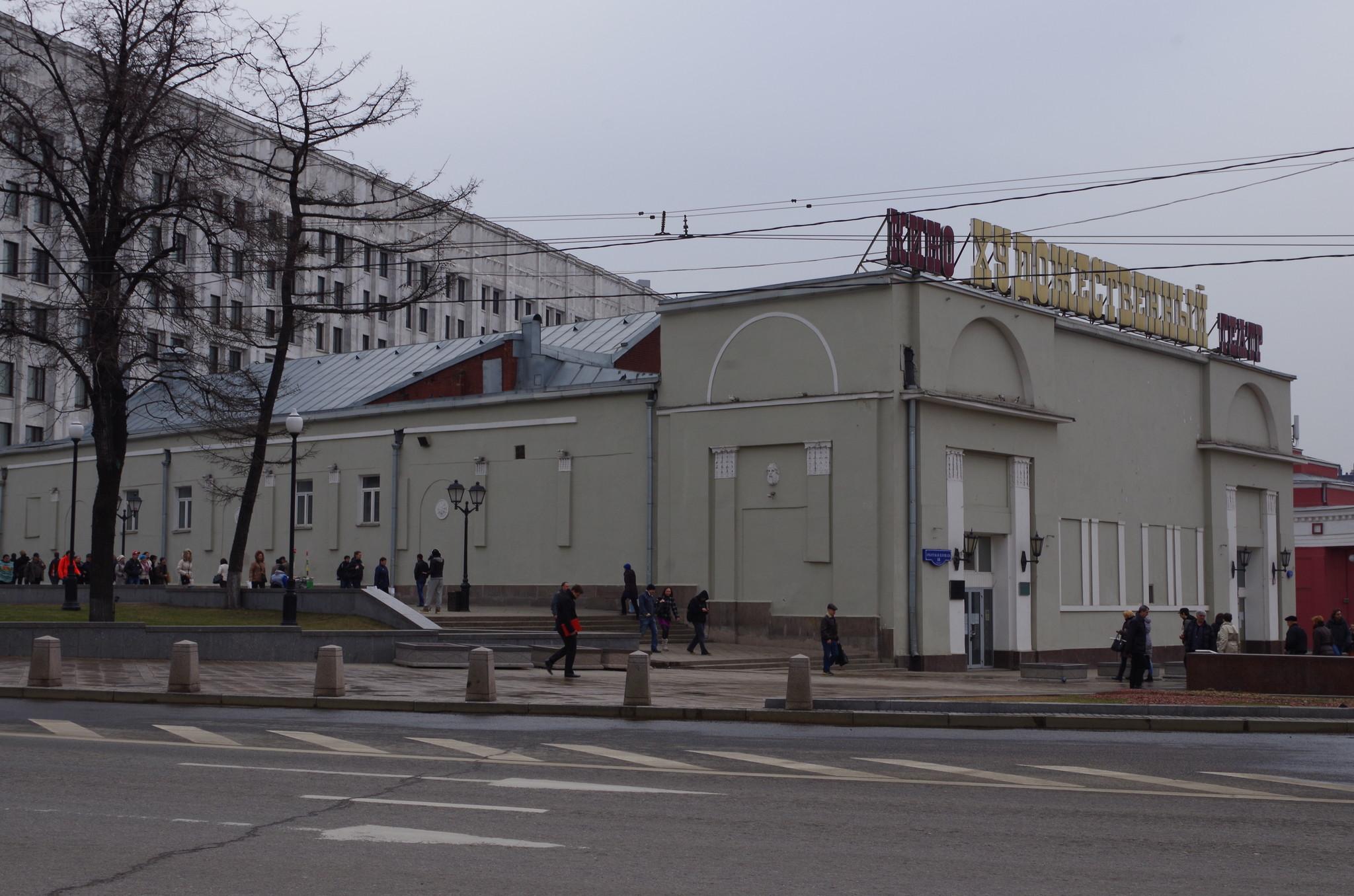 Кинотеатр «Художественный» (Арбатская площадь, дом 14)