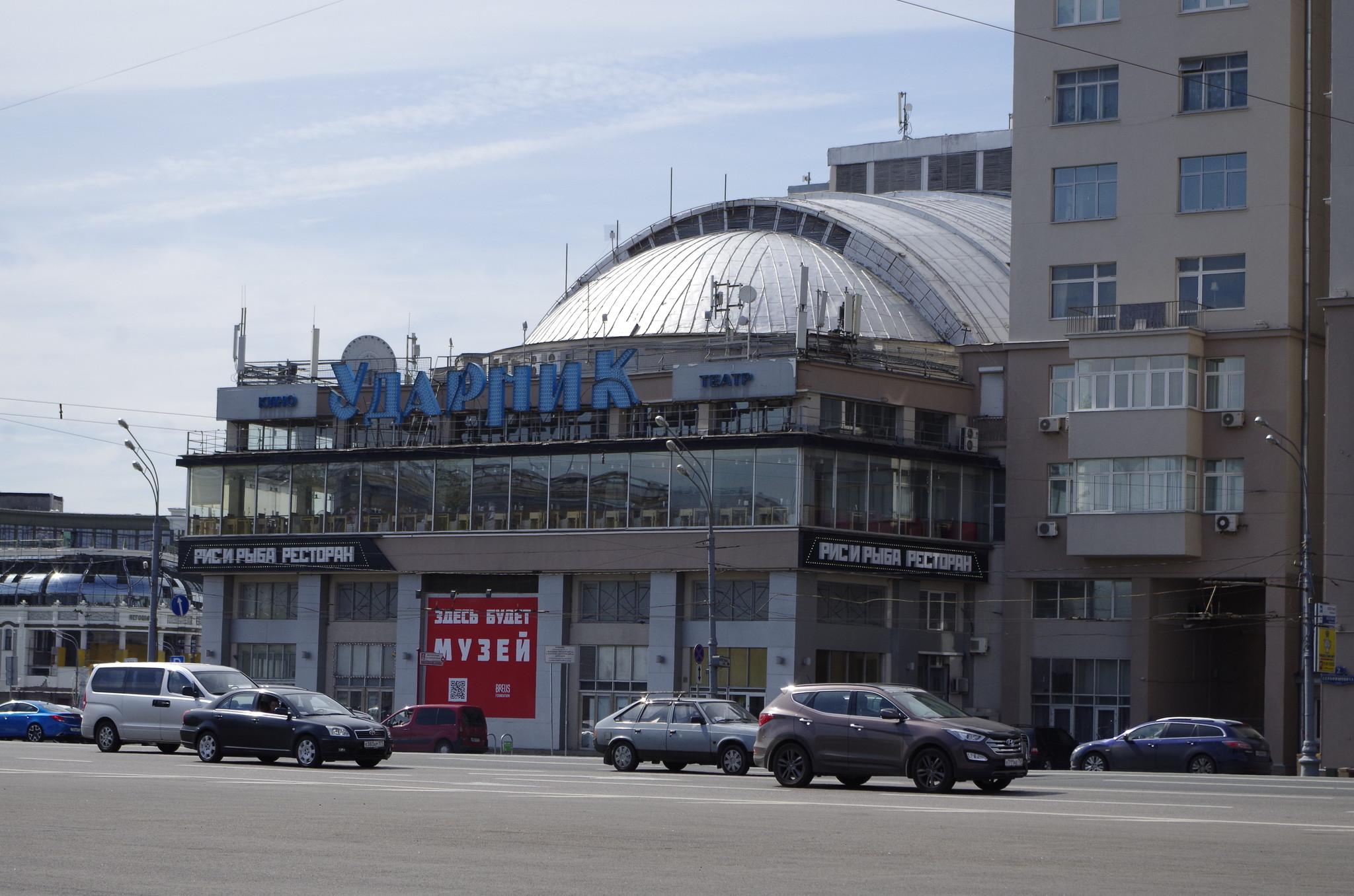 Кинотеатр «Ударник» (улица Серафимовича, дом 2)