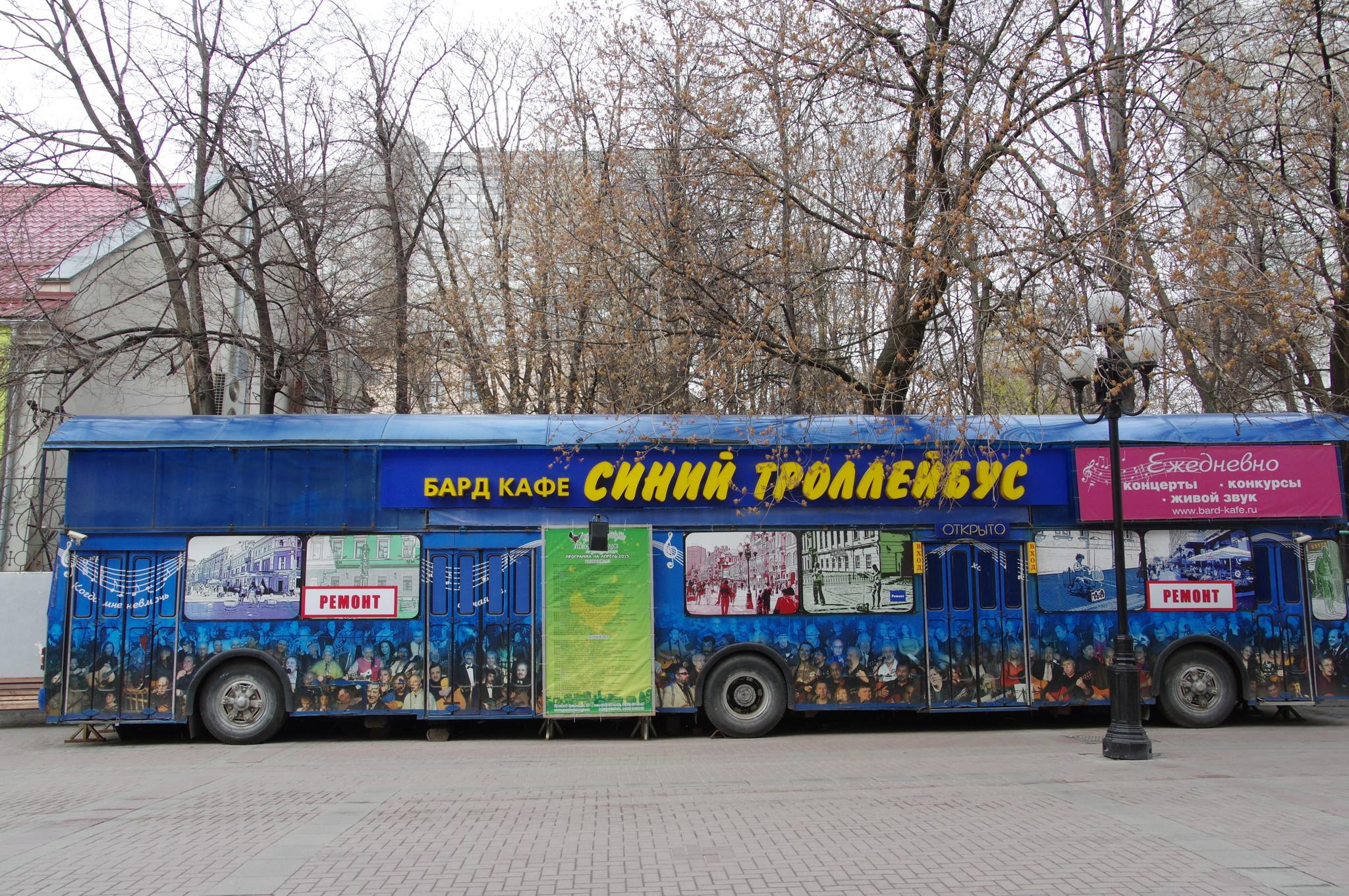 Бард-кафе «Синий троллейбус» на Арбате