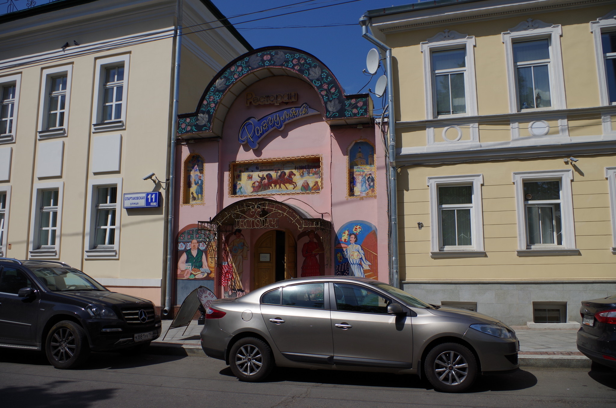 Ресторан «Разгуляй» (Спартаковская улица, дом 11)