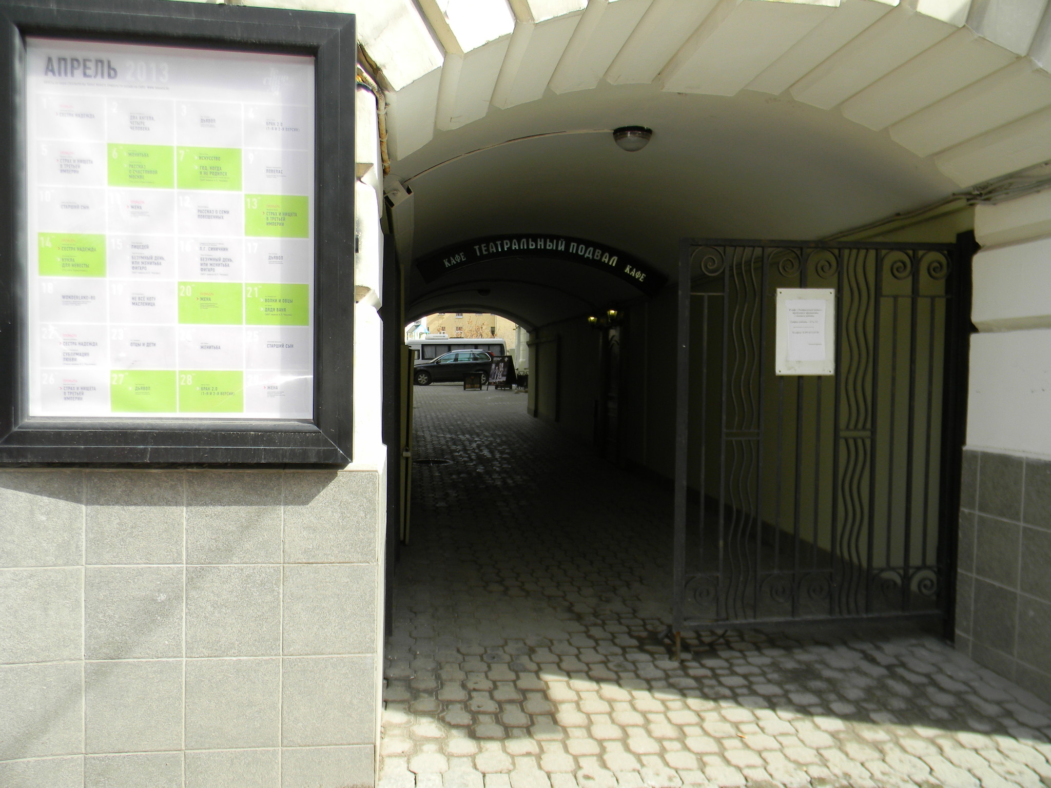 Кафе «Театральный подвал» (Улица Чаплыгина, дом 1А)