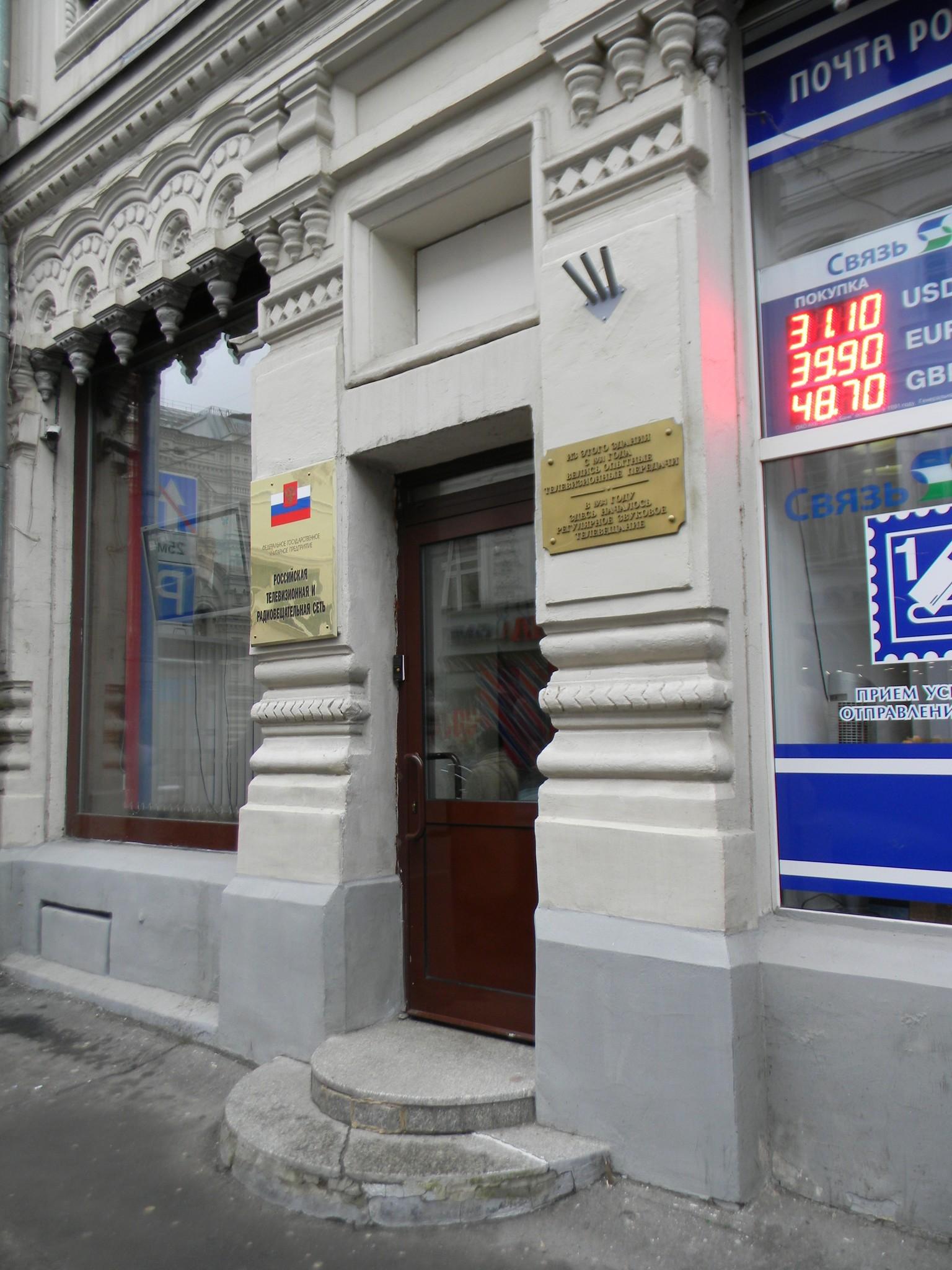 В 1934 году здесь началось регулярное звуковое телевещание (улица Никольская, дом 7/9, строение 4)