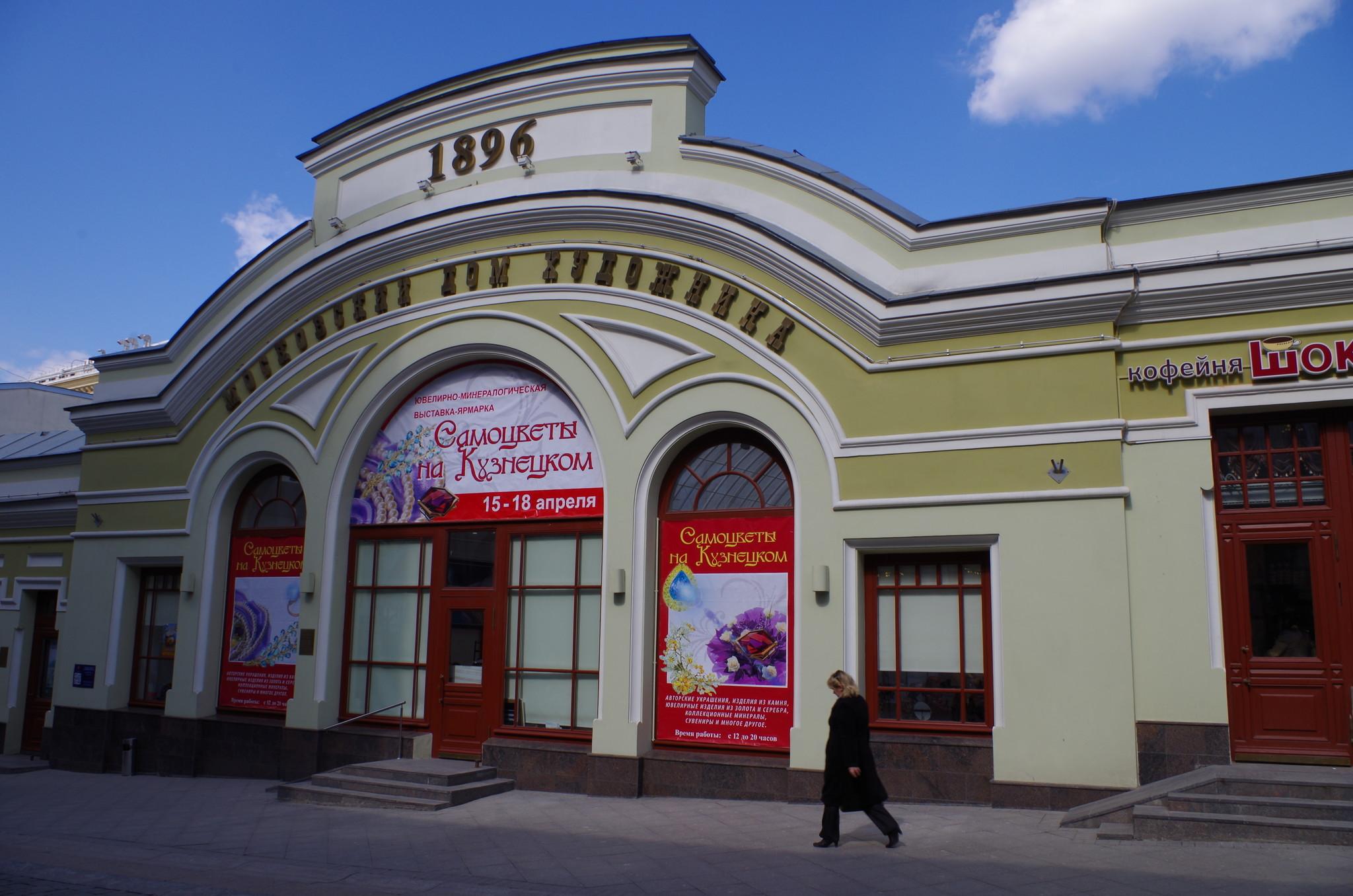 Пассаж Сан-Галли (Московский дом художника). Кузнецкий Мост, дом 11