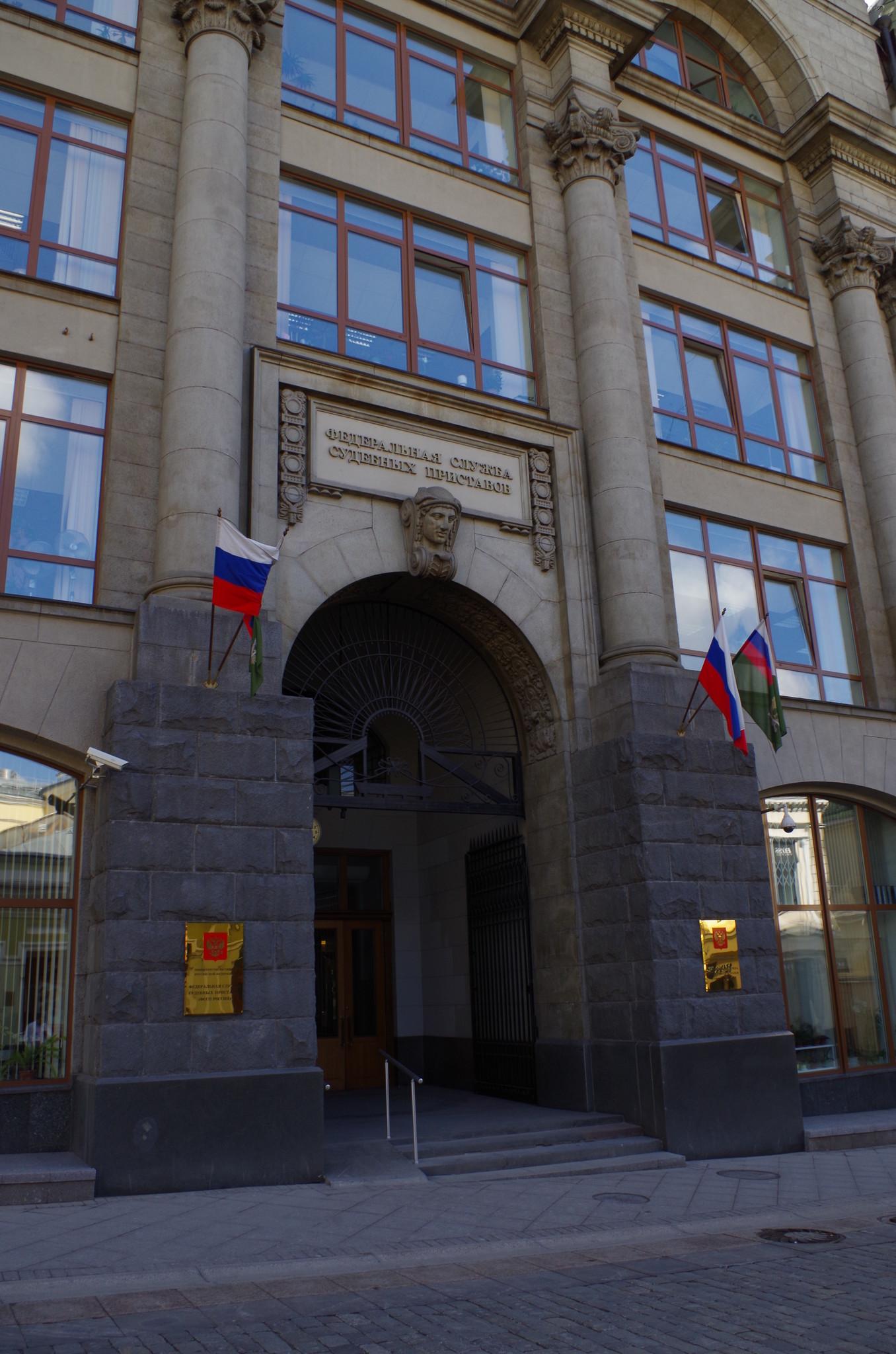 Федеральная служба судебных приставов (улица Кузнецкий Мост, дом 16)