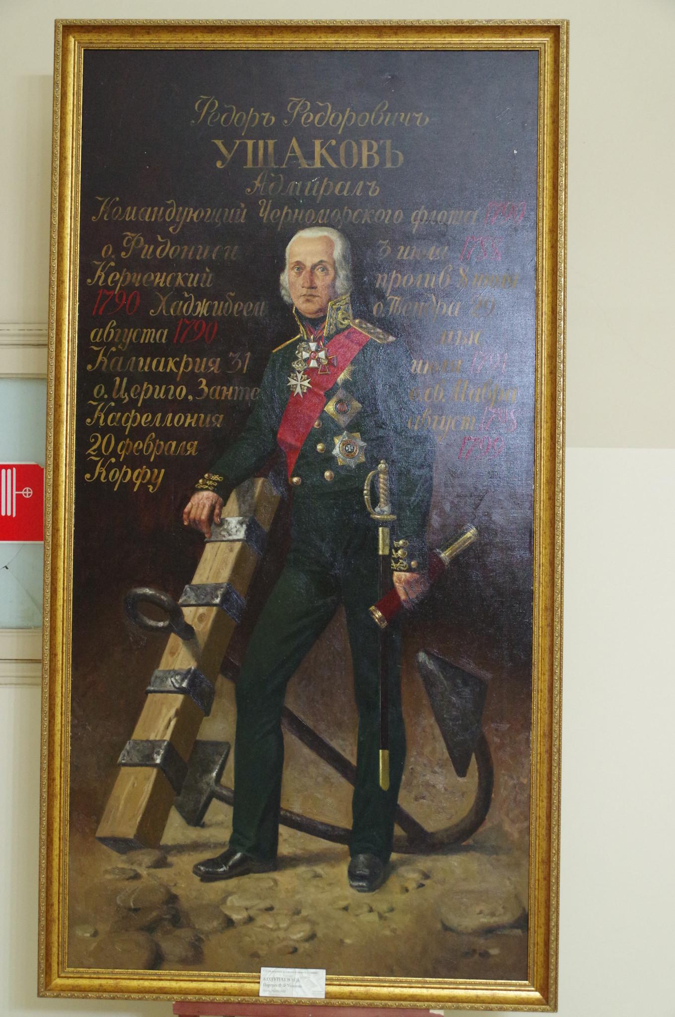 Портрет Ф.Ф. Ушакова. Колупаев Н.В. Холст, масло, 2008 г.