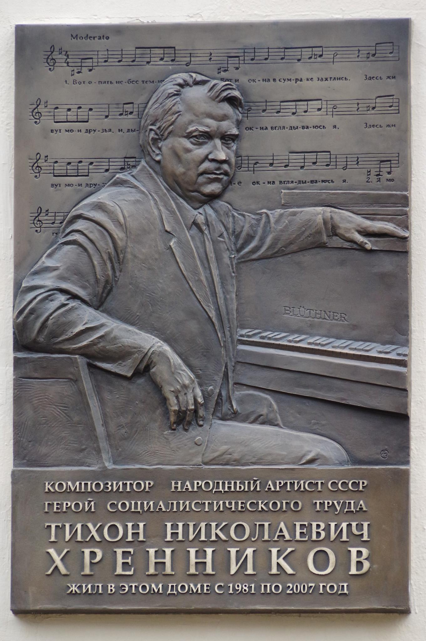 Мемориальная доска на доме 10, что в Плотниковом переулке, где жил Тихон Николаевич Хренников