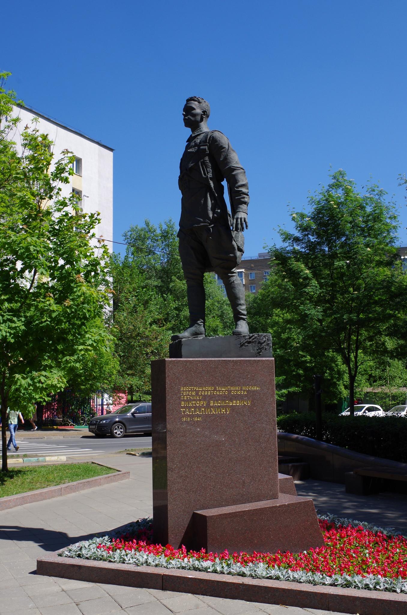 Памятник лётчику-истребителю В.В. Талалихину