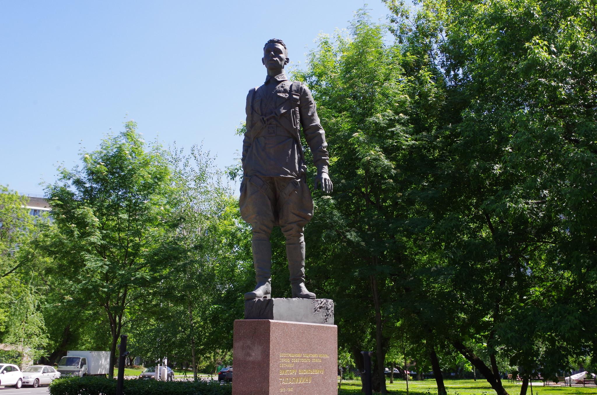 Памятник Герою Советского Союза лётчику-истребителю В.В. Талалихину