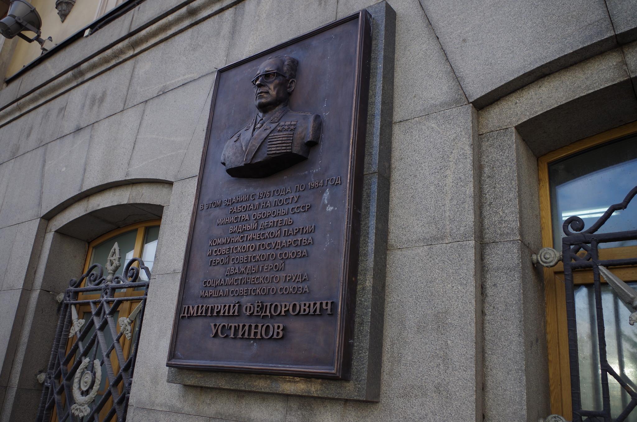 Мемориальная доска Дмитрию Фёдоровичу Устинову на здании в Москве (улица Знаменка, дом № 19)
