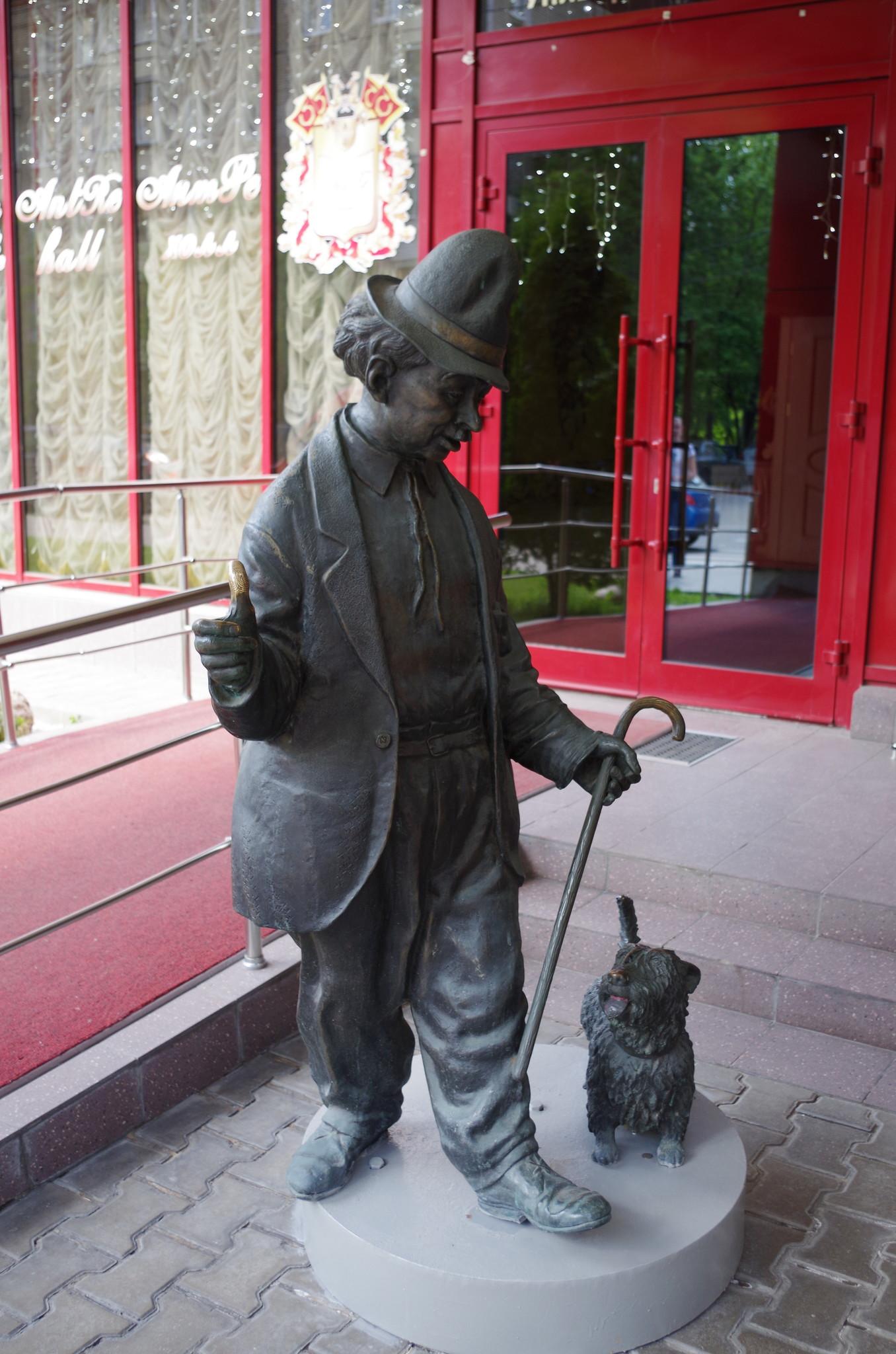 Памятник легендарному клоуну Карандашу и его собаке Кляксе установлен возле Дома союза цирковых деятелей России в 2008 году