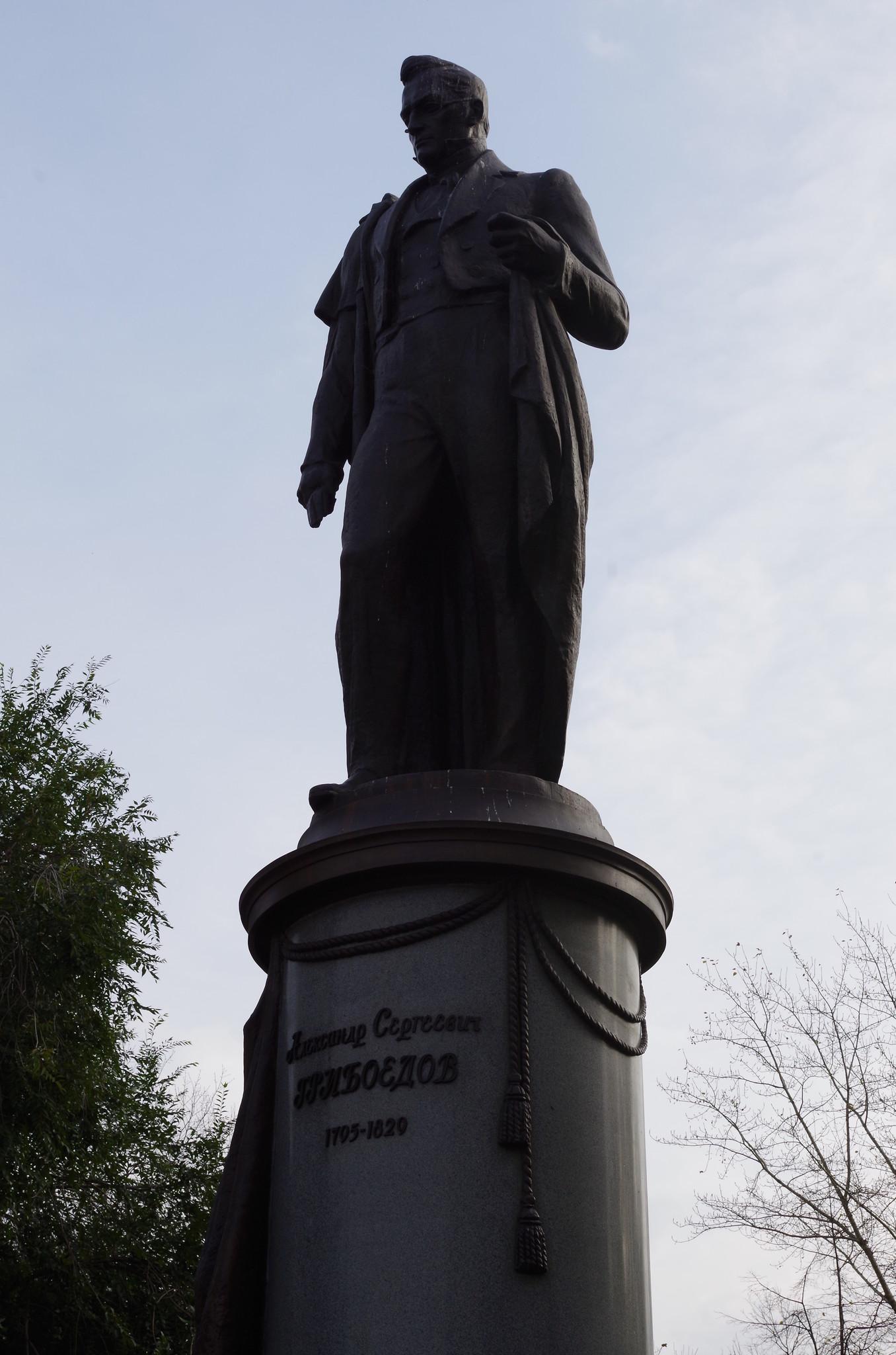 Памятник Александру Сергеевичу Грибоедову