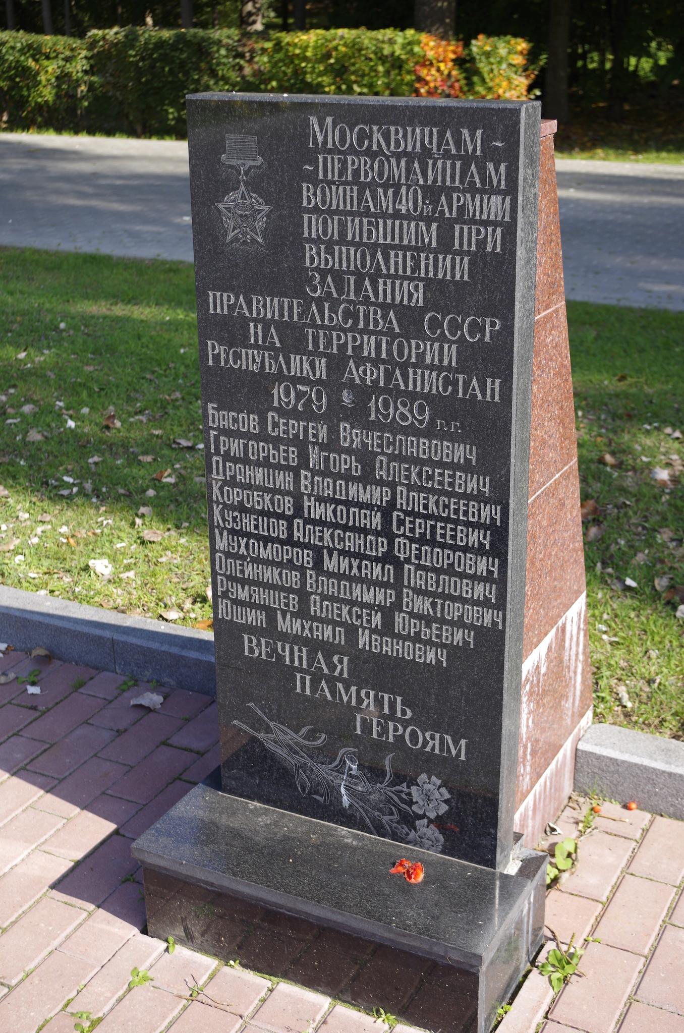 Мемориальная плита в Измайловском парке жителям Первомайского района города Москвы, погибшим в республике Афганистан