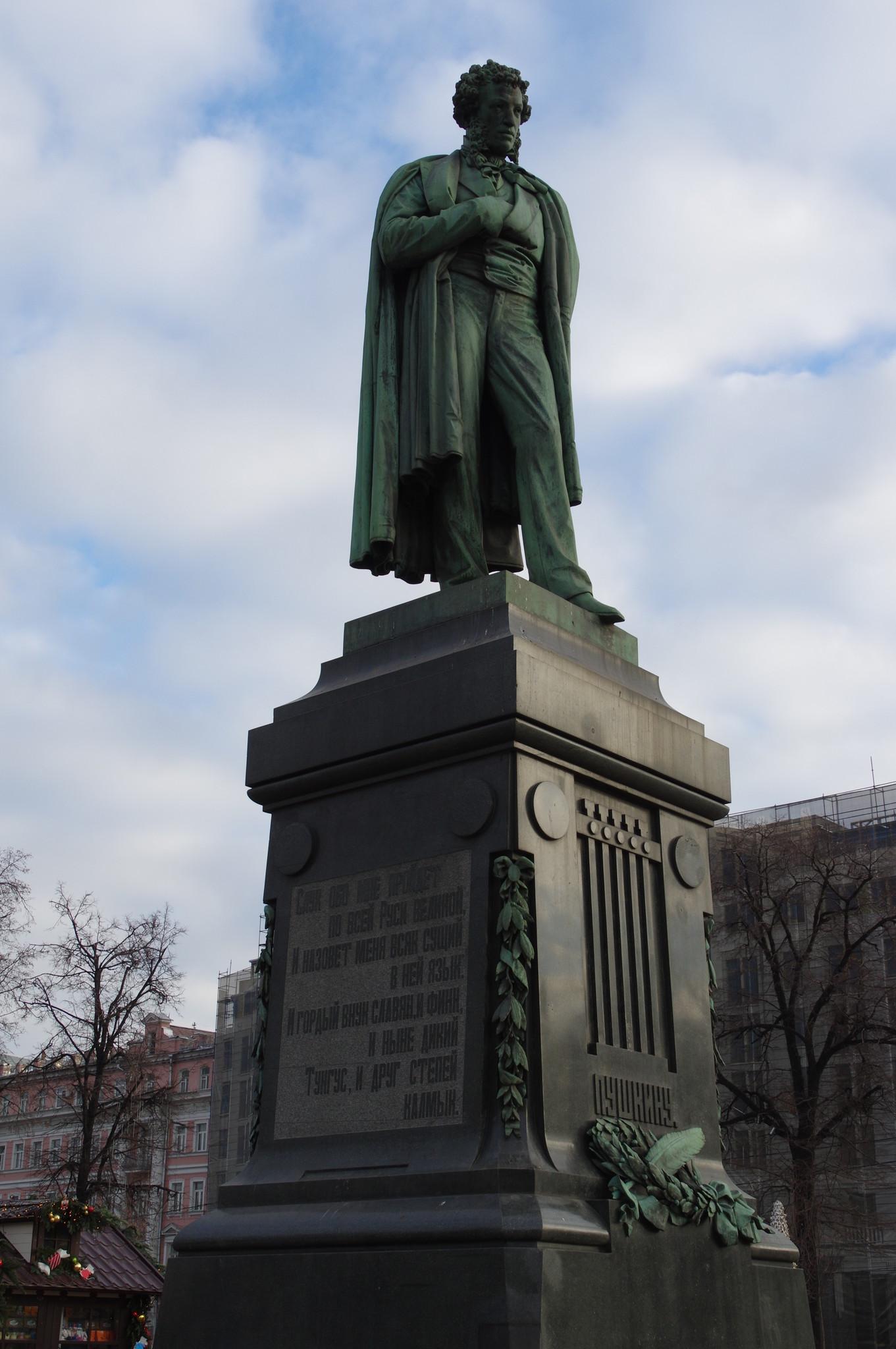 Памятник Александру Сергеевичу Пушкину, работы Александра Михайловича Опекушина