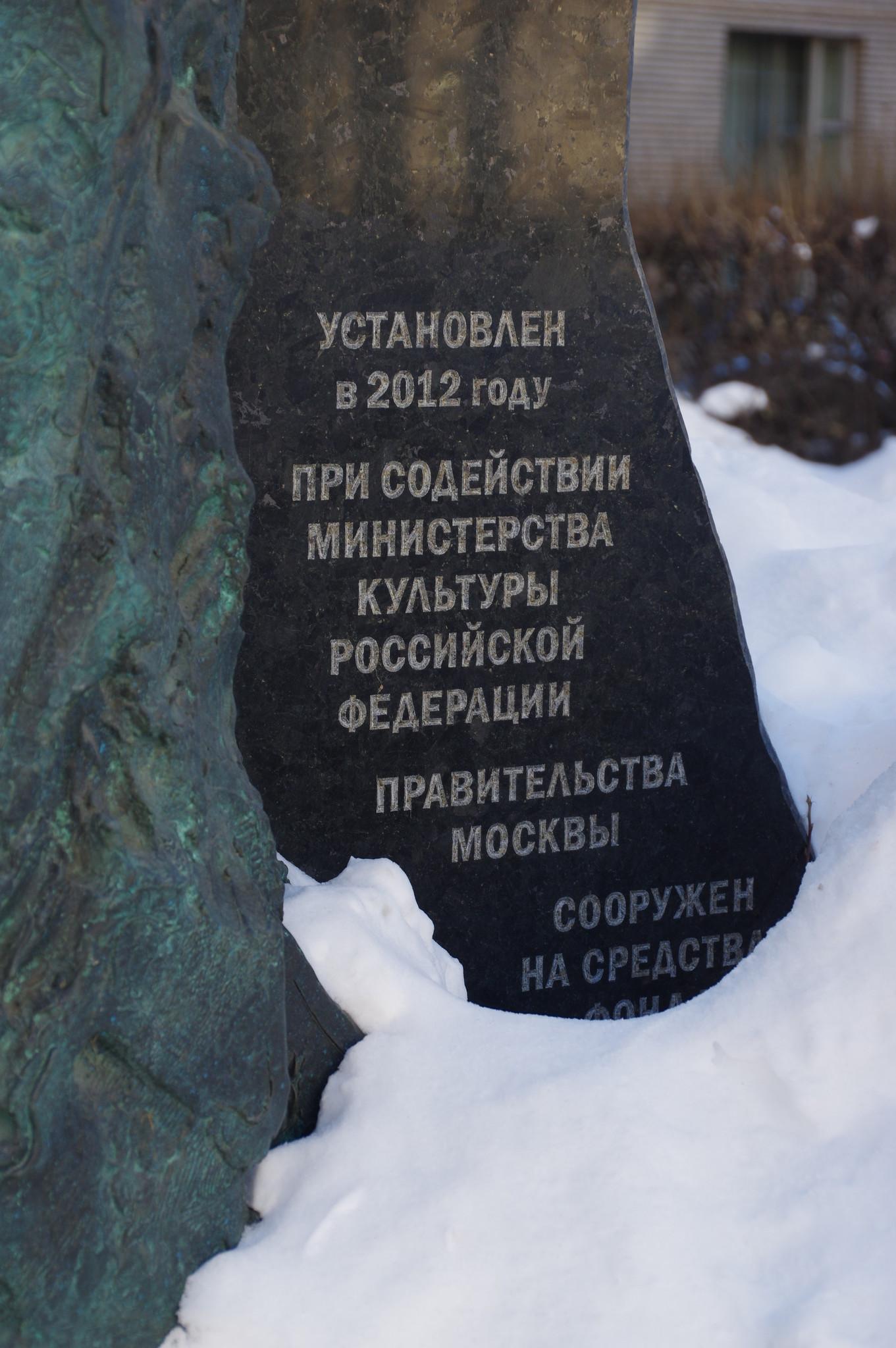 Памятник Мстиславу Ростроповичу работы Александра Иулиановича Рукавишникова