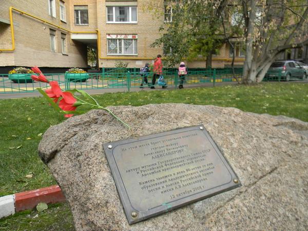 Здесь установлен памятник А.В. Александрову