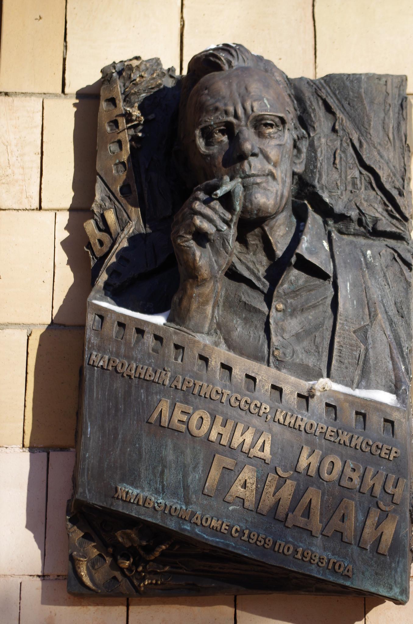 14 декабря 2013 года в Москве открыли мемориальную доску Леониду Гайдаю