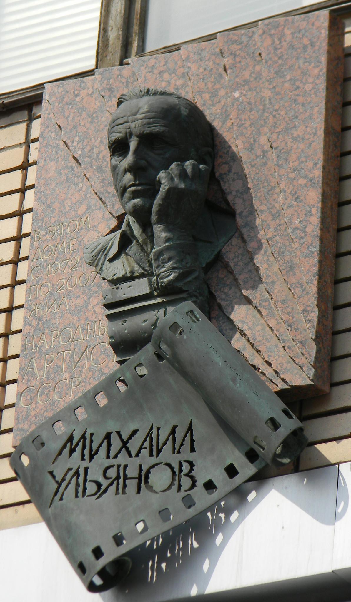 Мемориальная доска на доме по улице Большой Бронной, 29, где с 1972 по 2007 год жил Михаил Ульянов