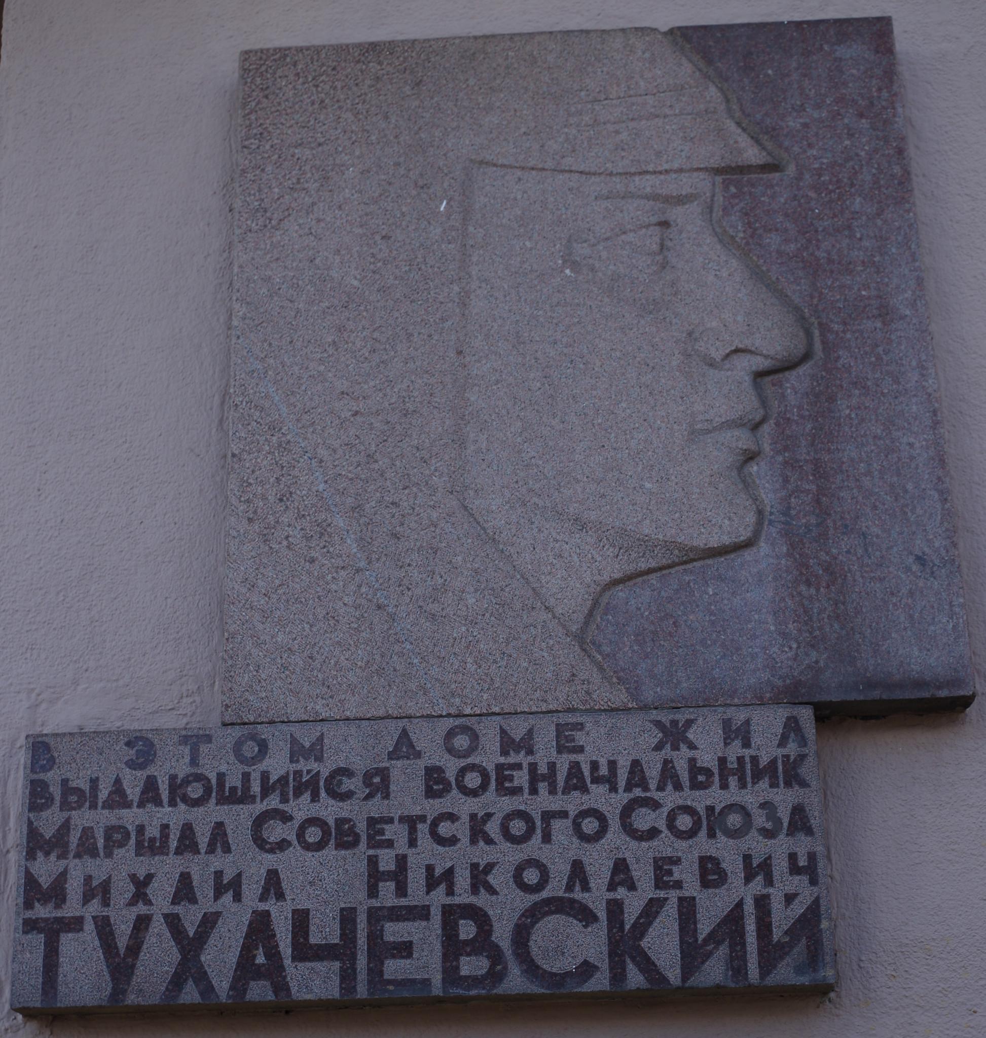 Маршал Советского Союза Михаил Николаевич Тухачевский