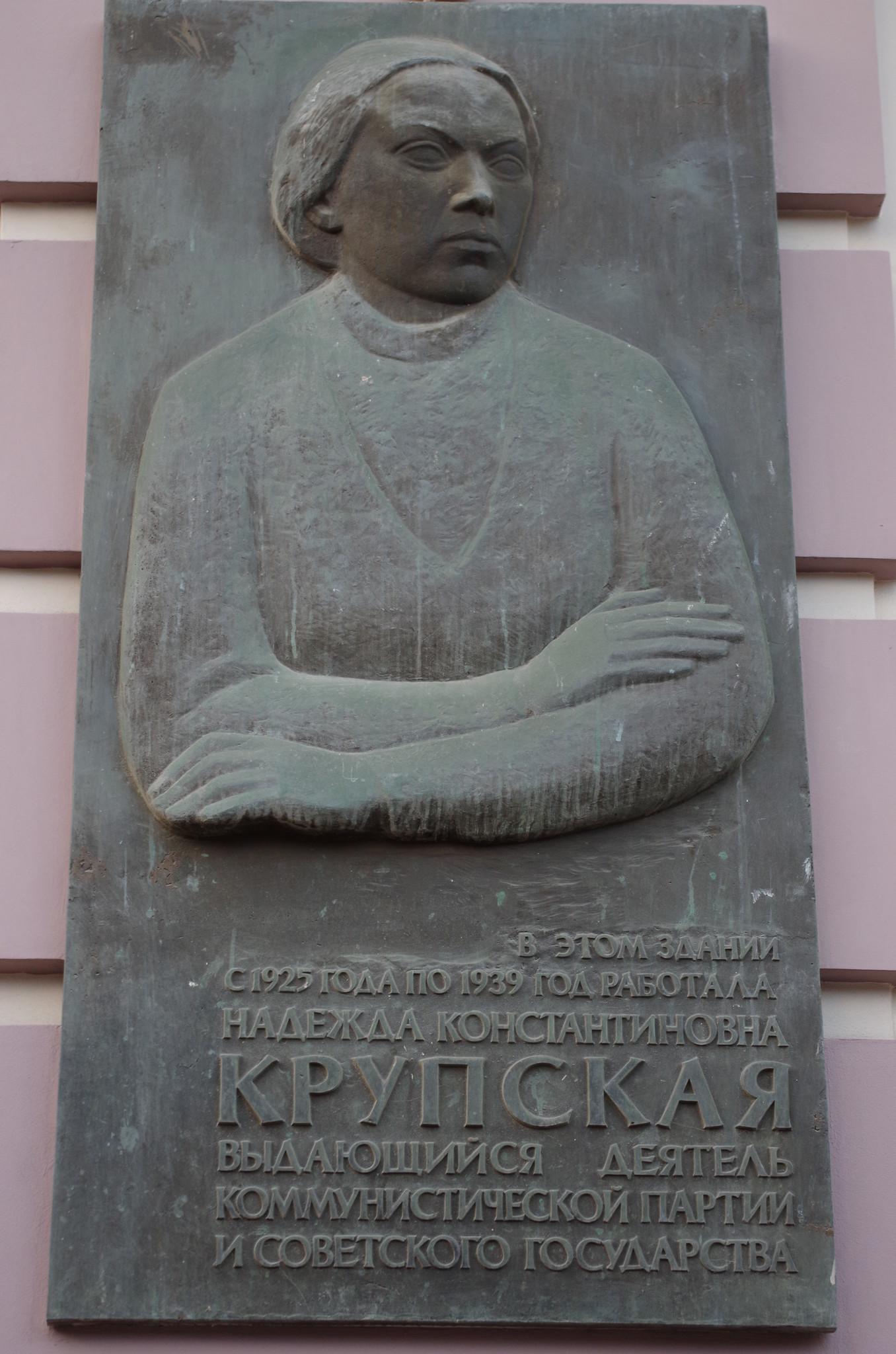 Памятная доска Н.К. Крупской расположенная на Чистопрудном бульваре, дом 6 в Москве