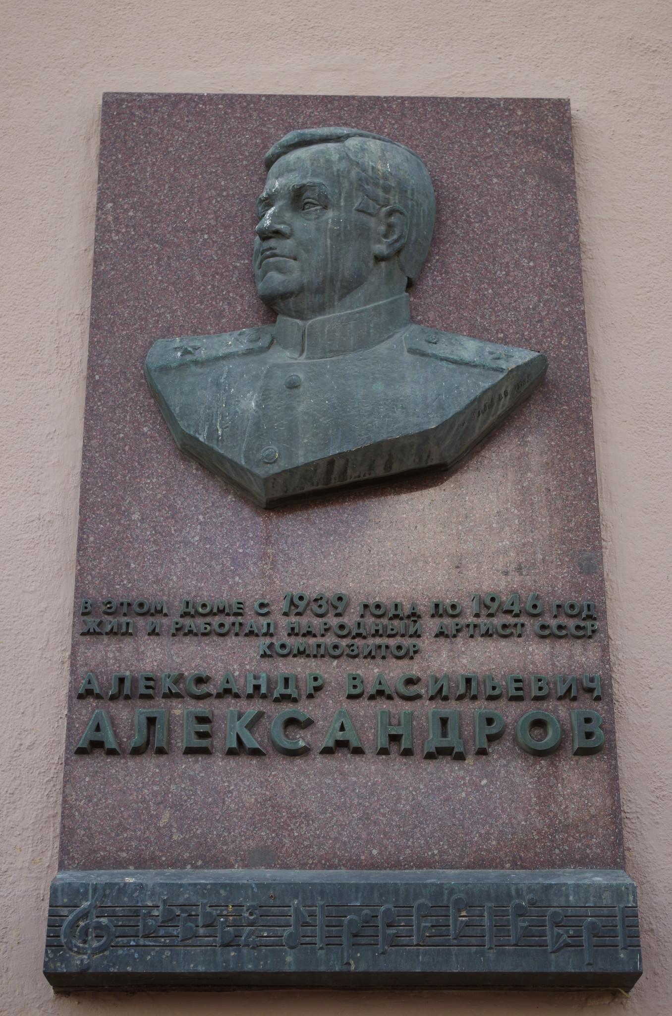 Мемориальная доска на доме, где последние годы жил Александр Васильевич Александров