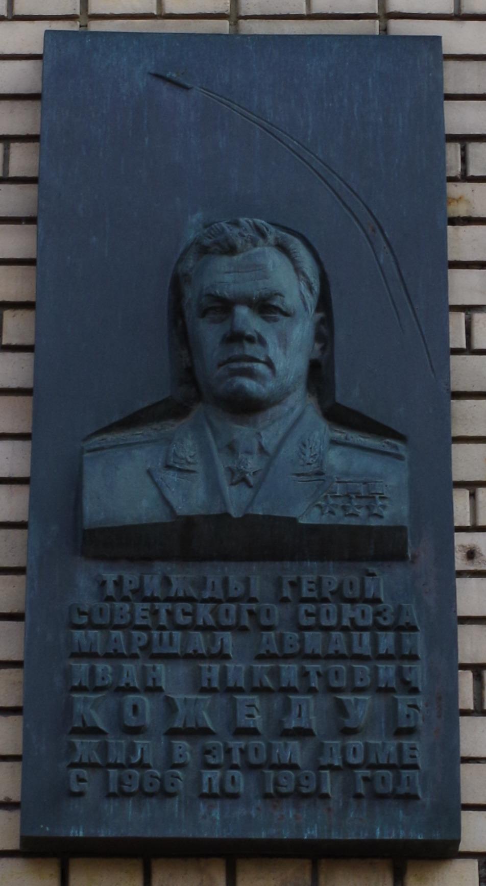 Маршал авиации Иван Никитович Кожедуб проживал в доме 31, что в Сивцевом Вражке