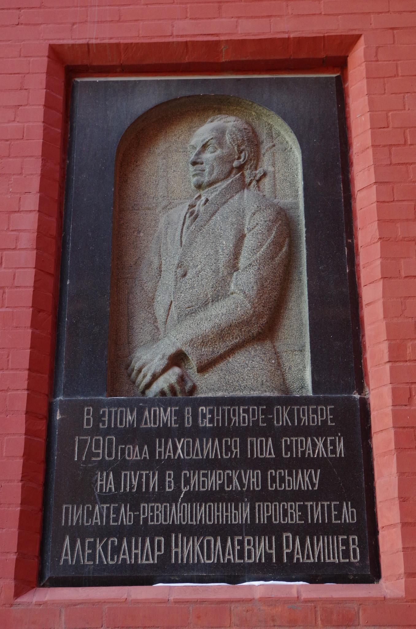 Гранитная мемориальная доска (скульптор Г.Г. Сорокин) с изображением А.Н. Радищева